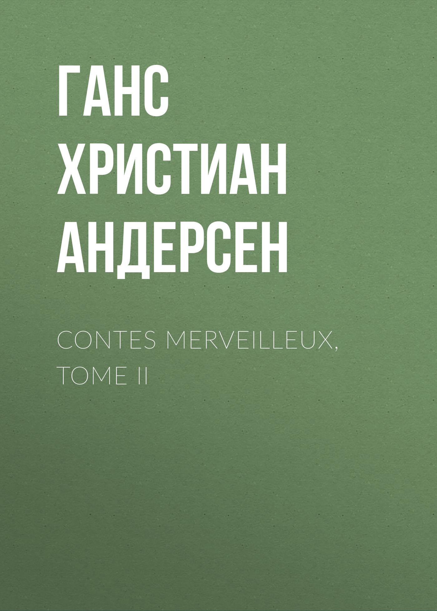 Ганс Христиан Андерсен Contes merveilleux, Tome II ганс христиан андерсен красные башмаки