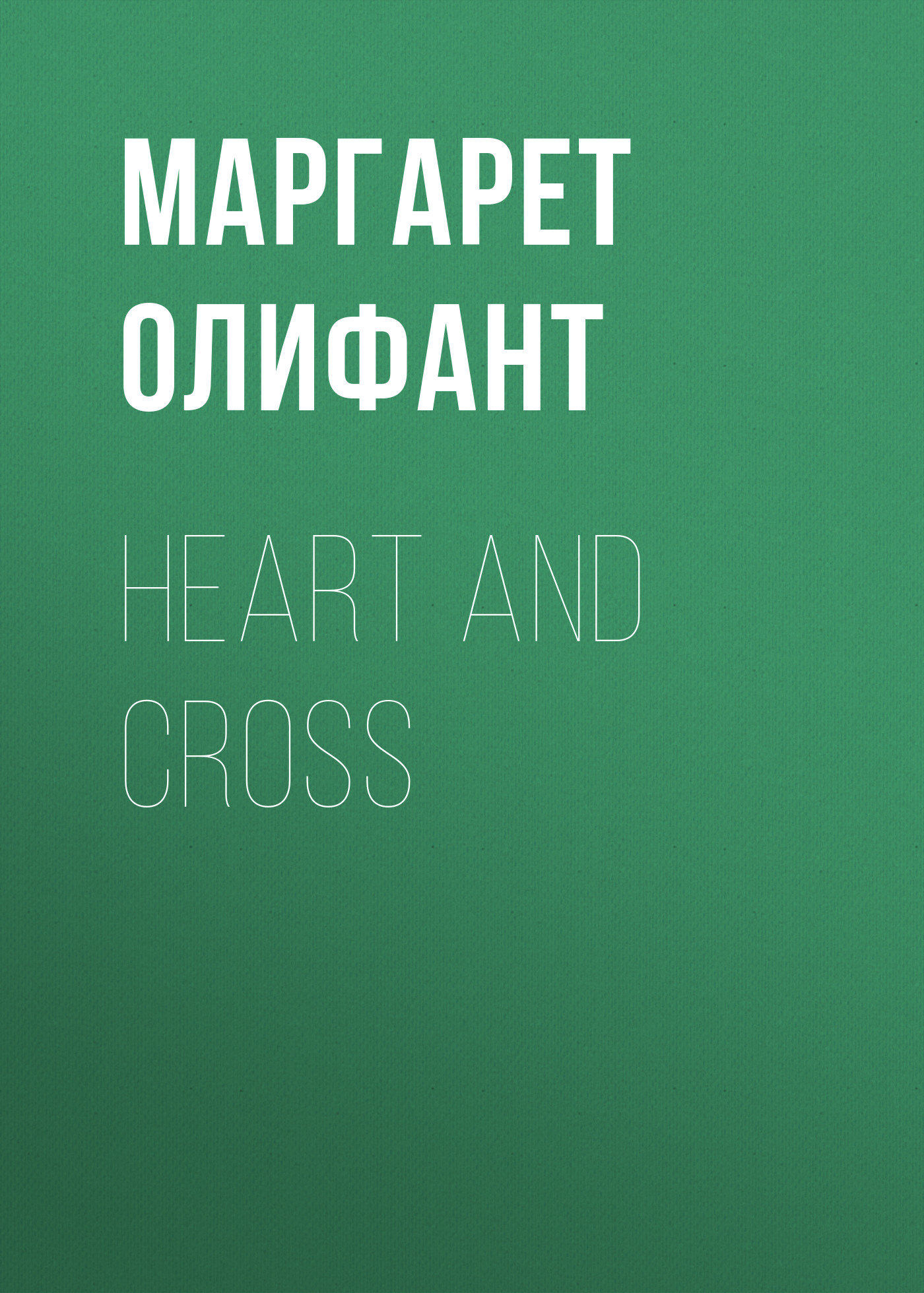 Маргарет Олифант Heart and Cross