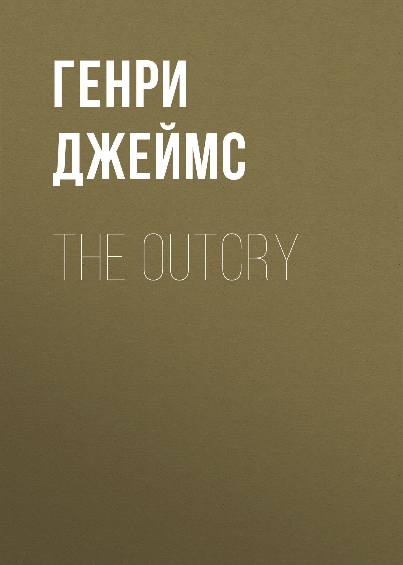 Генри Джеймс The Outcry генри джеймс the bostonians vol i