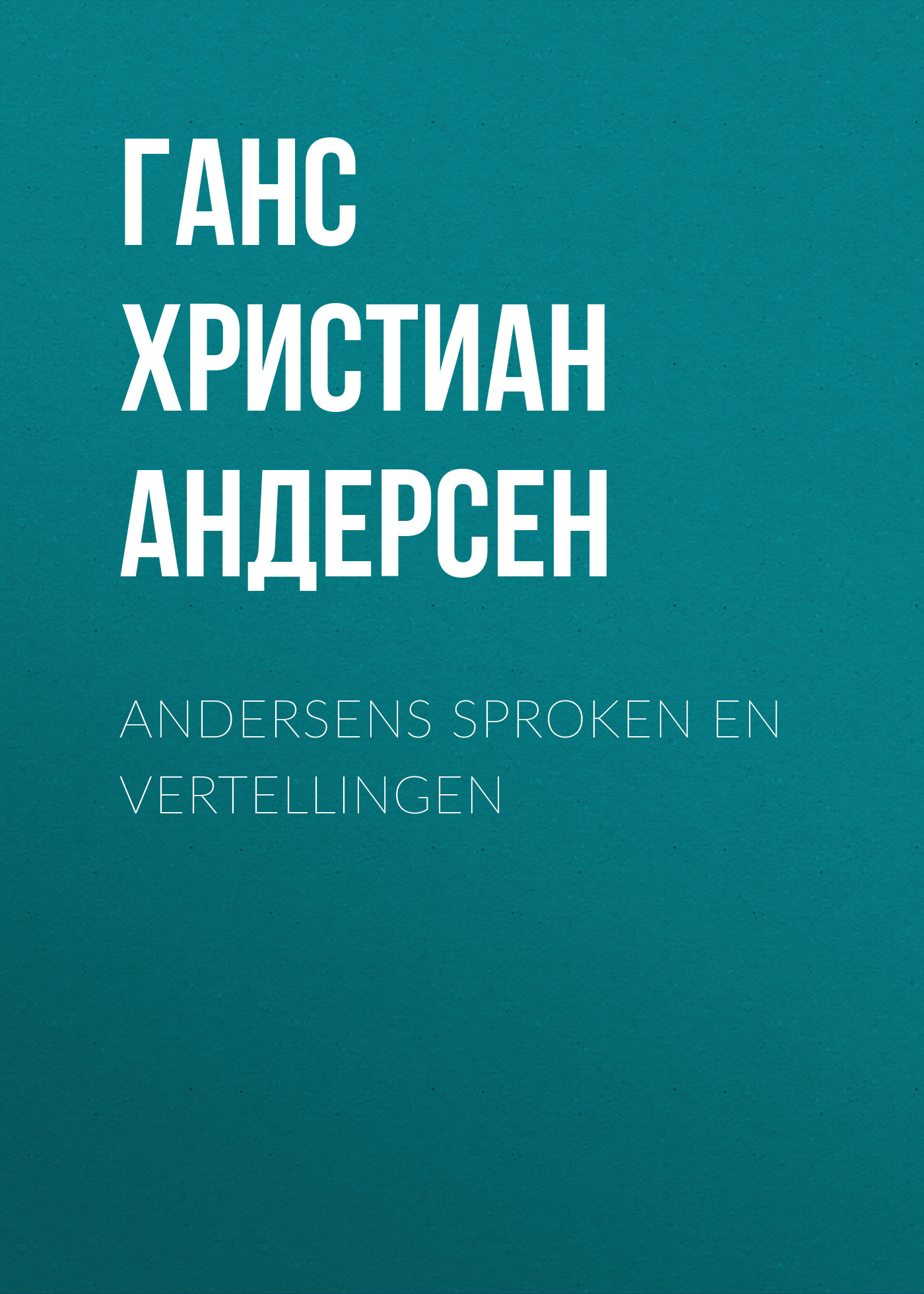 Ганс Христиан Андерсен Andersens Sproken en vertellingen ганс христиан андерсен contes merveilleux tome ii