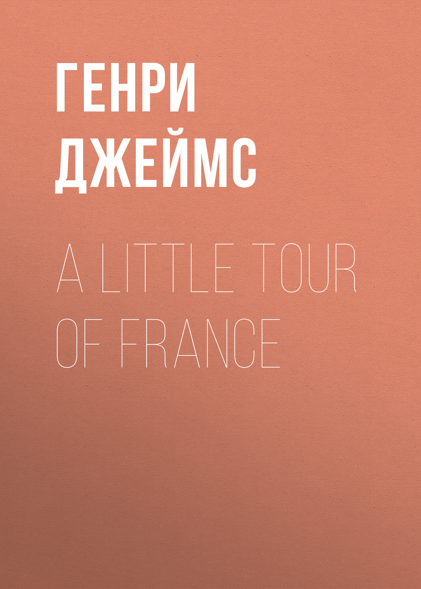 Генри Джеймс A Little Tour of France