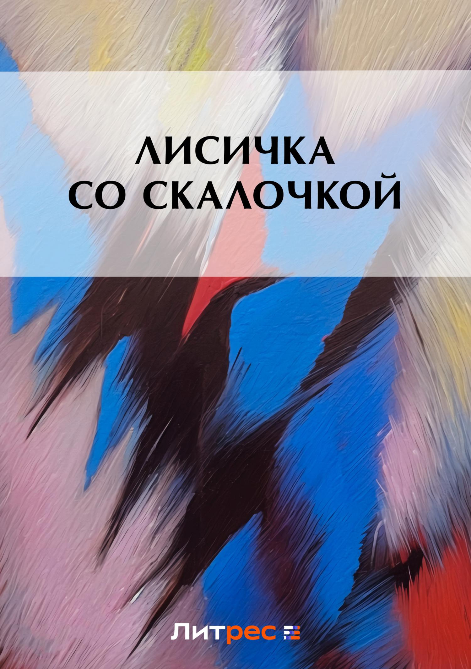Народное творчество Лисичка со скалочкой жукова олеся станиславовна игры со сказками лисичка со скалочкой 4 6л