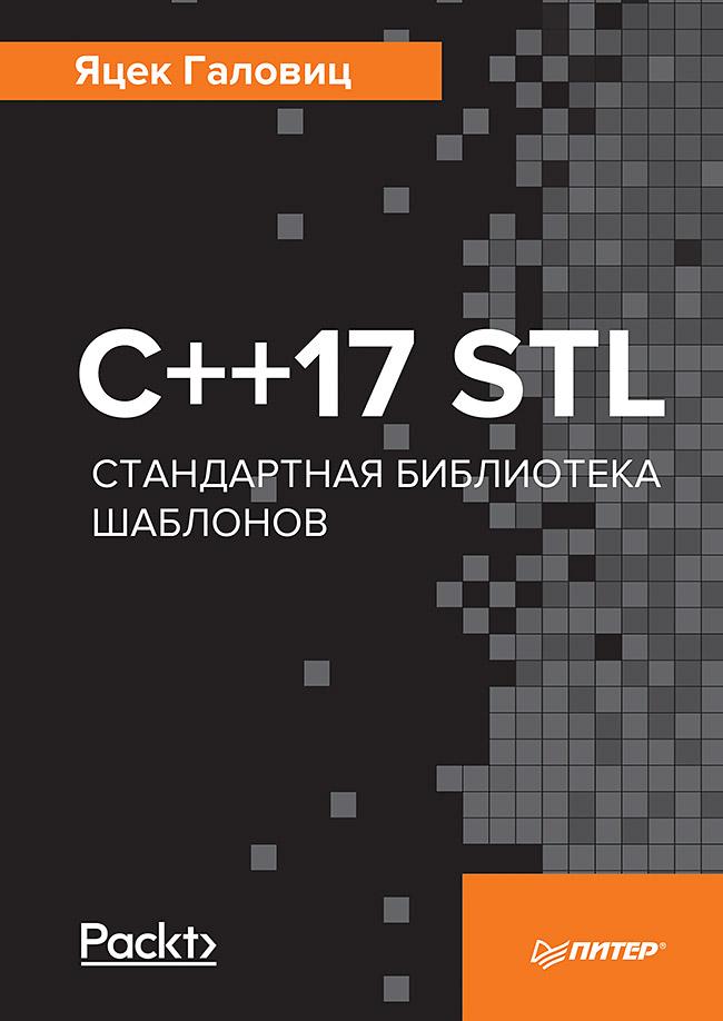 Яцек Галовиц С++17 STL. Стандартная библиотека шаблонов телефон supra stl 111 белый