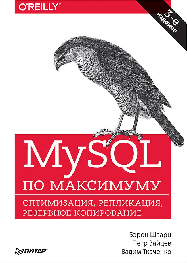 Бэрон Шварц MySQL по максимуму mysql技术精粹:架构、高级特性、性能优化与集群实战