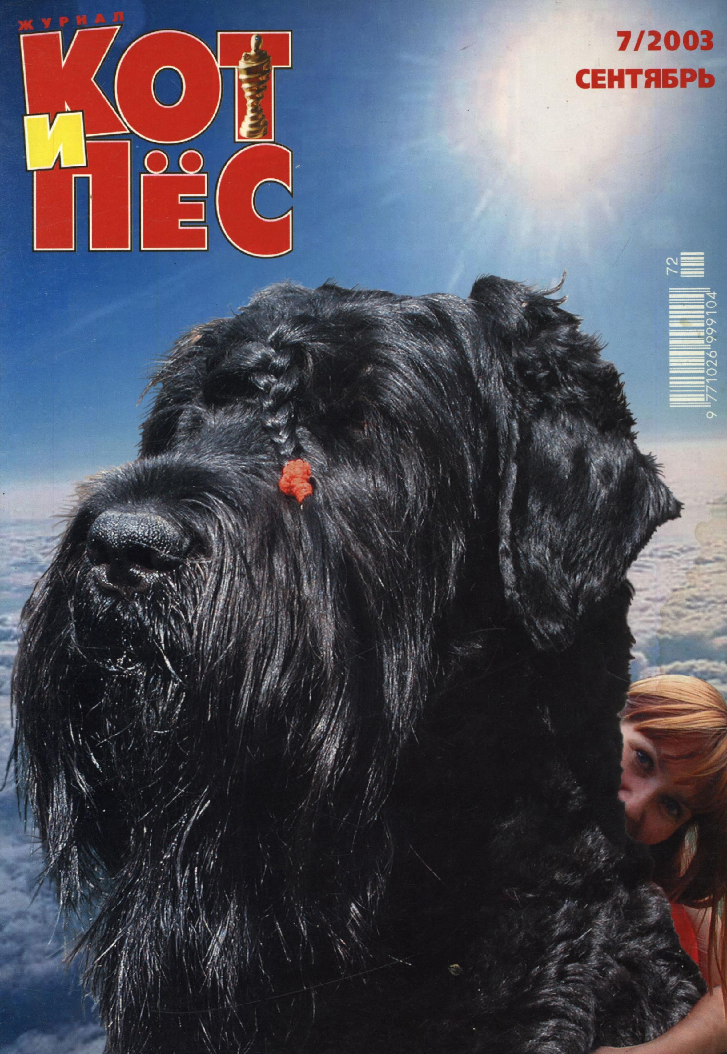 Отсутствует Кот и Пёс №07/2003 отсутствует кот и пёс 01 2003