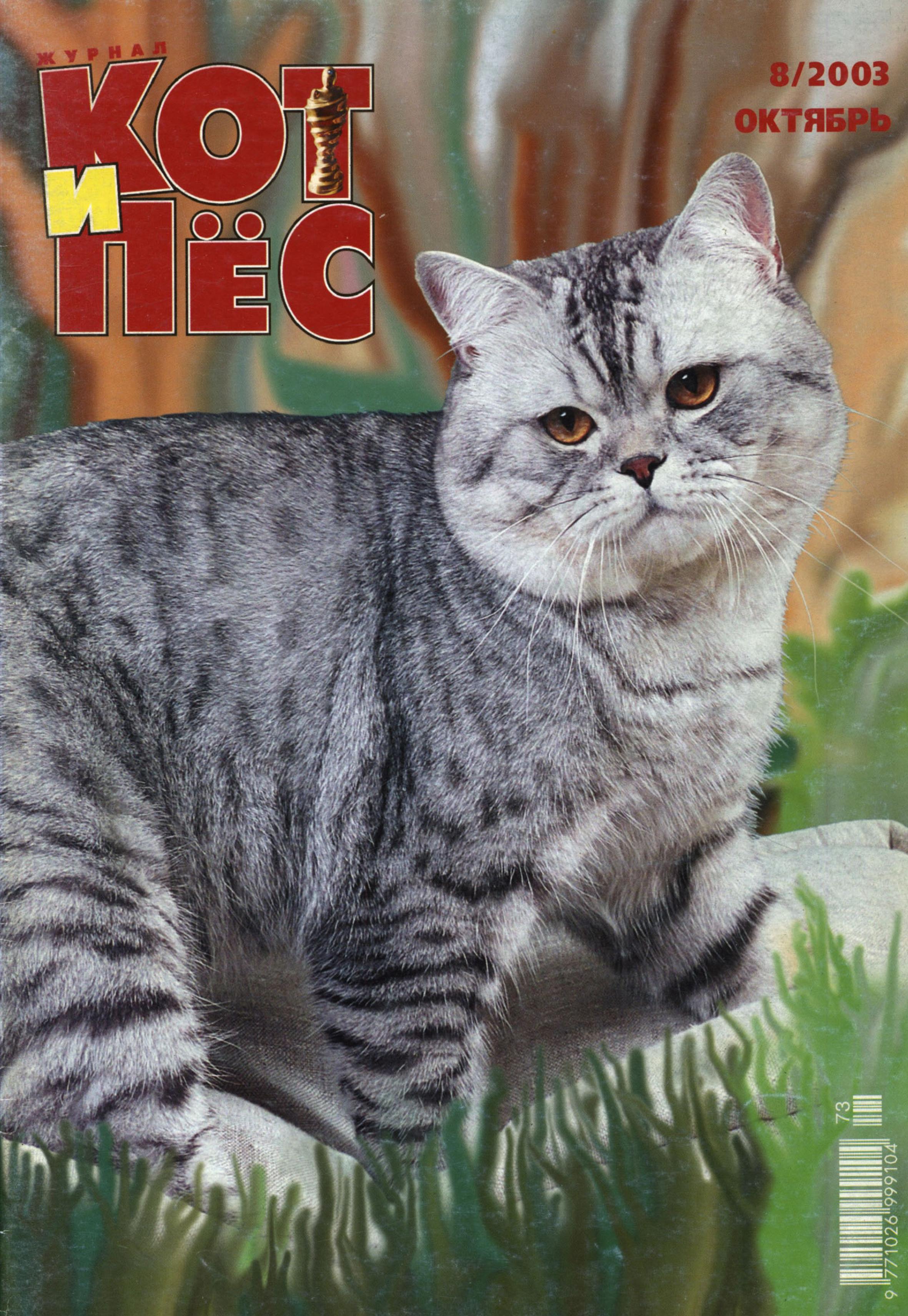 Отсутствует Кот и Пёс №08/2003 отсутствует кот и пёс 01 2003
