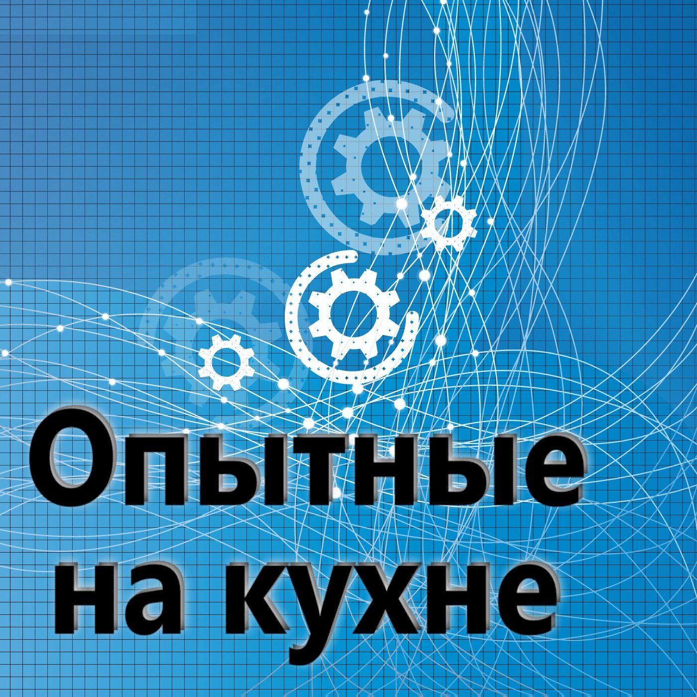 Евгений Плешивцев Опытные на кухне №084