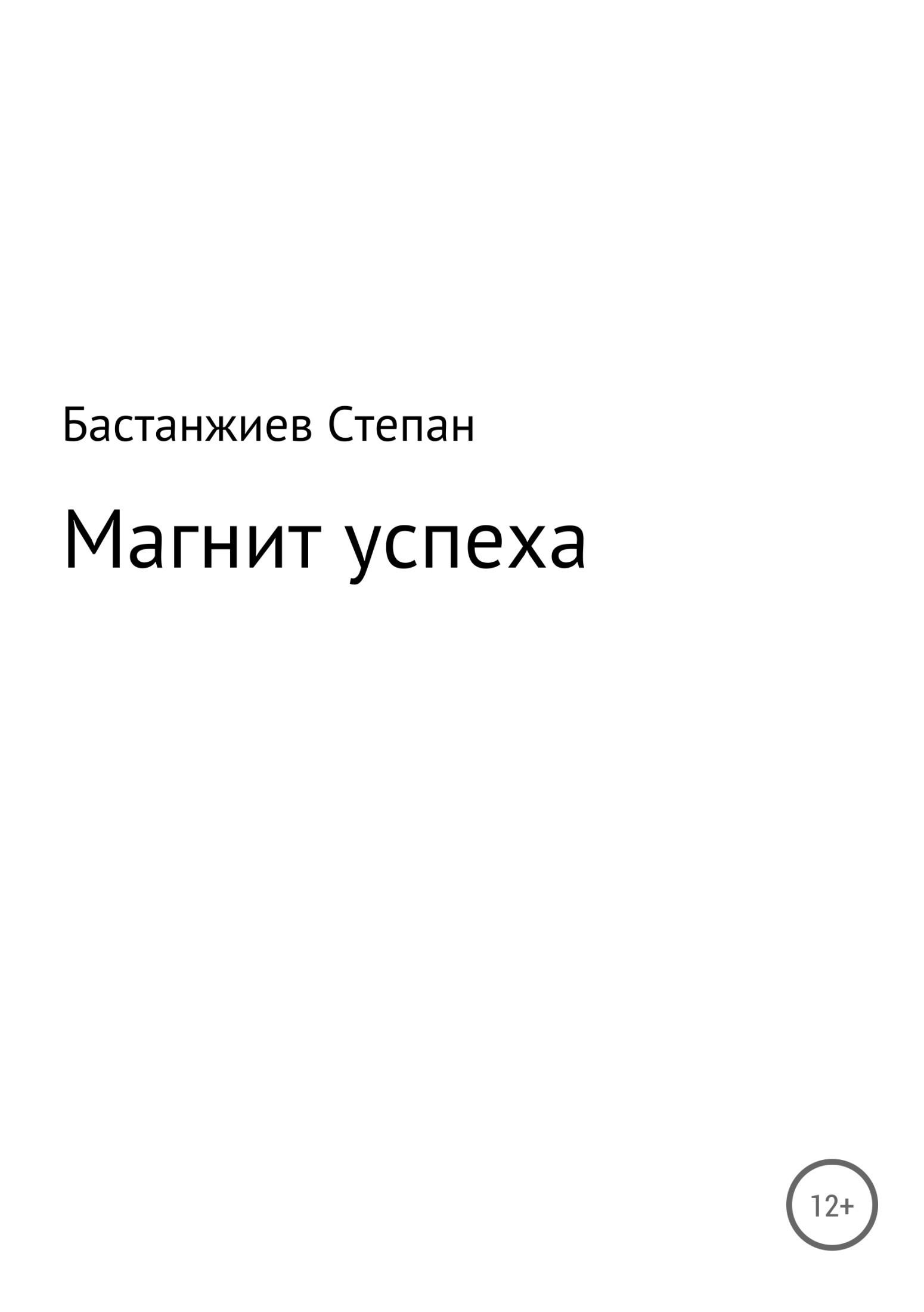 Обложка книги. Автор - Степан Бастанжиев