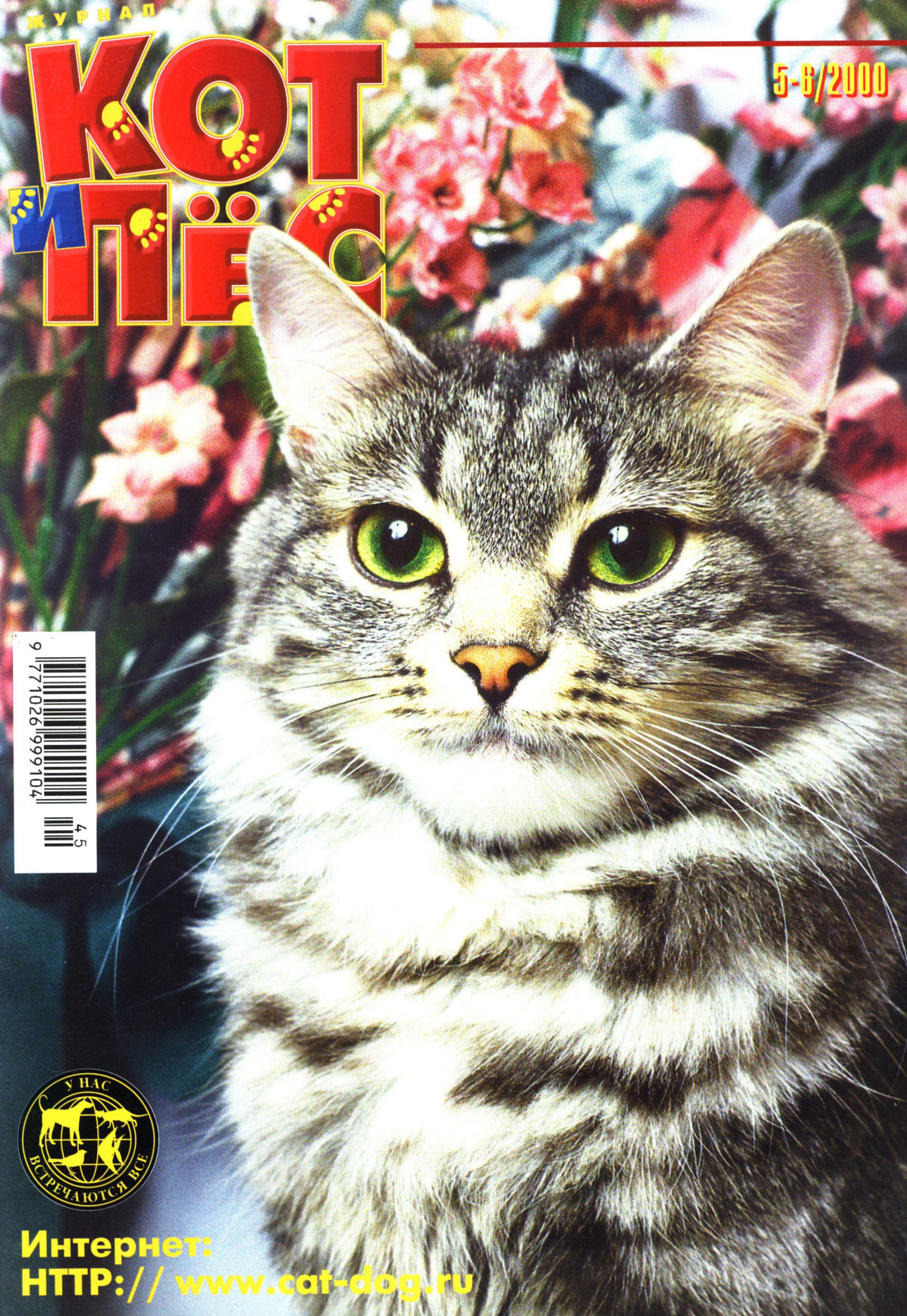 Отсутствует Кот и Пёс №05-06/2000