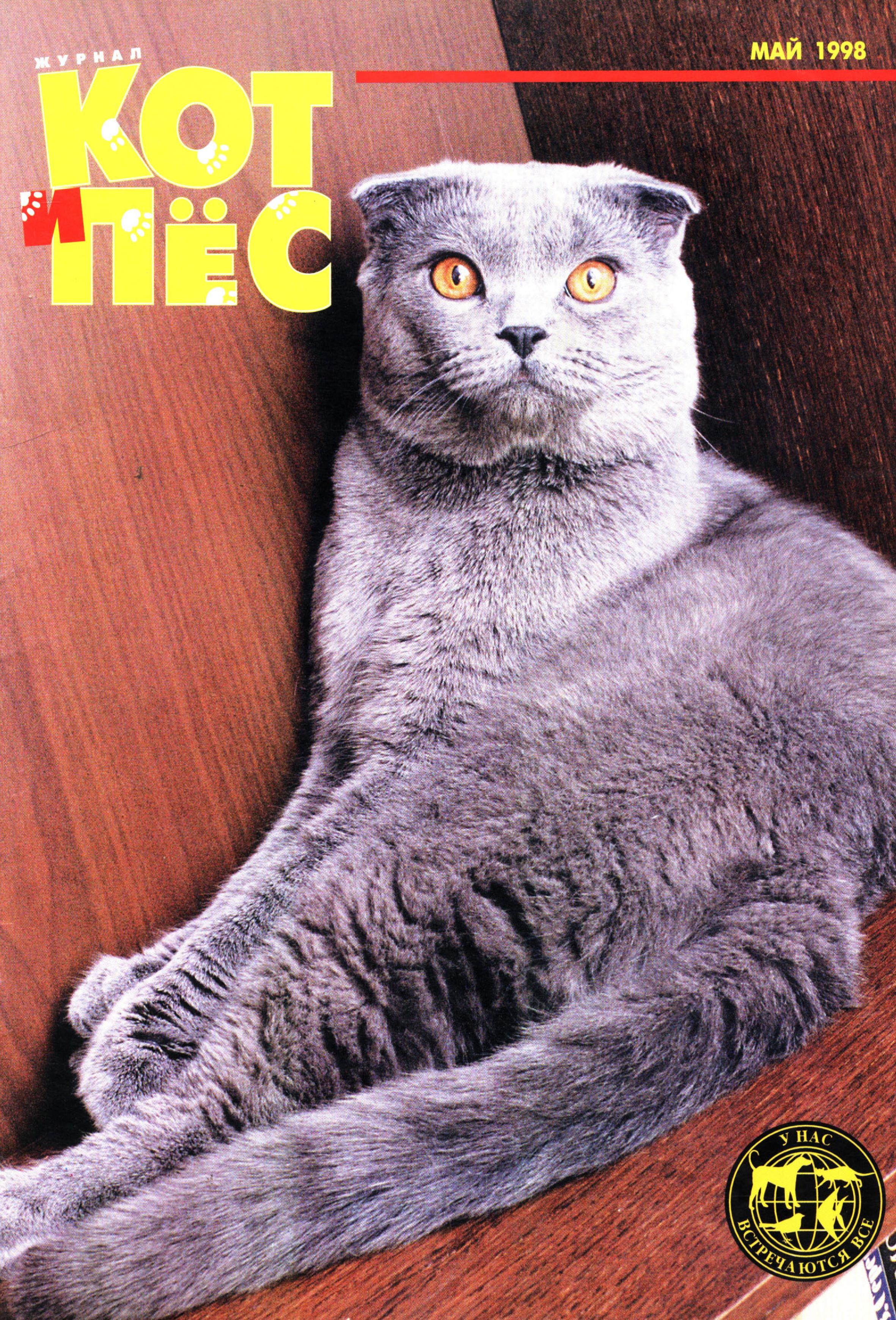 Отсутствует Кот и Пёс №05/1998 отсутствует кот и пёс 01 1998