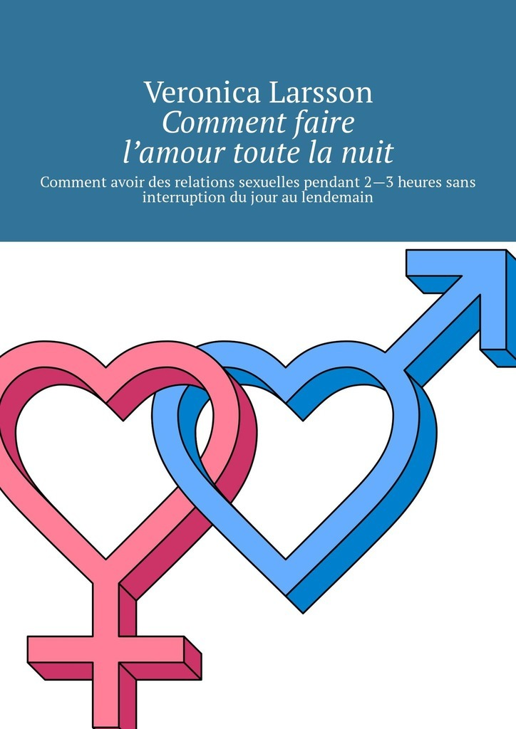 Фото - Veronica Larsson Comment faire l'amour toute la nuit veronica larsson how to