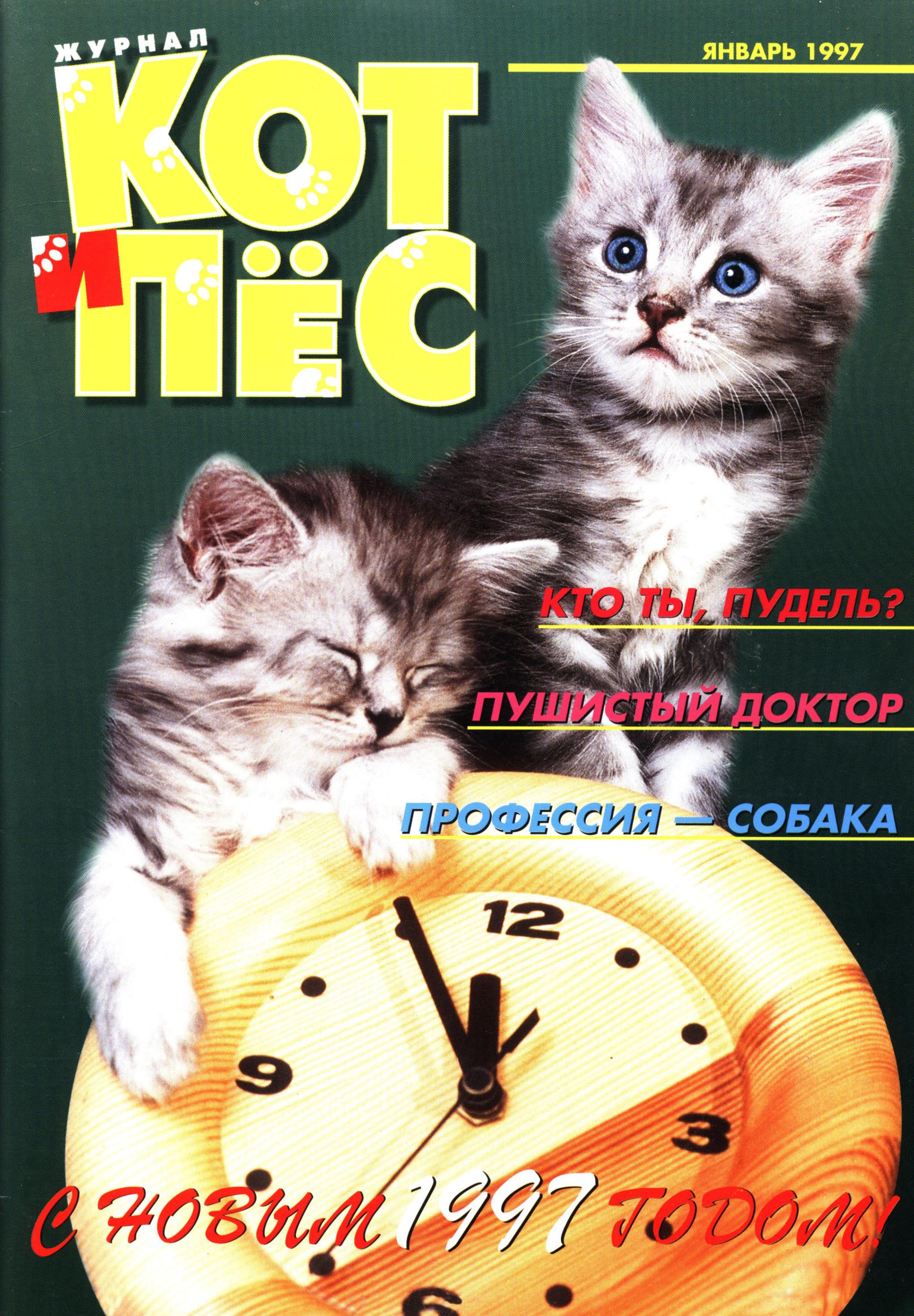 Отсутствует Кот и Пёс №01/1997 отсутствует кот и пёс 01 2003