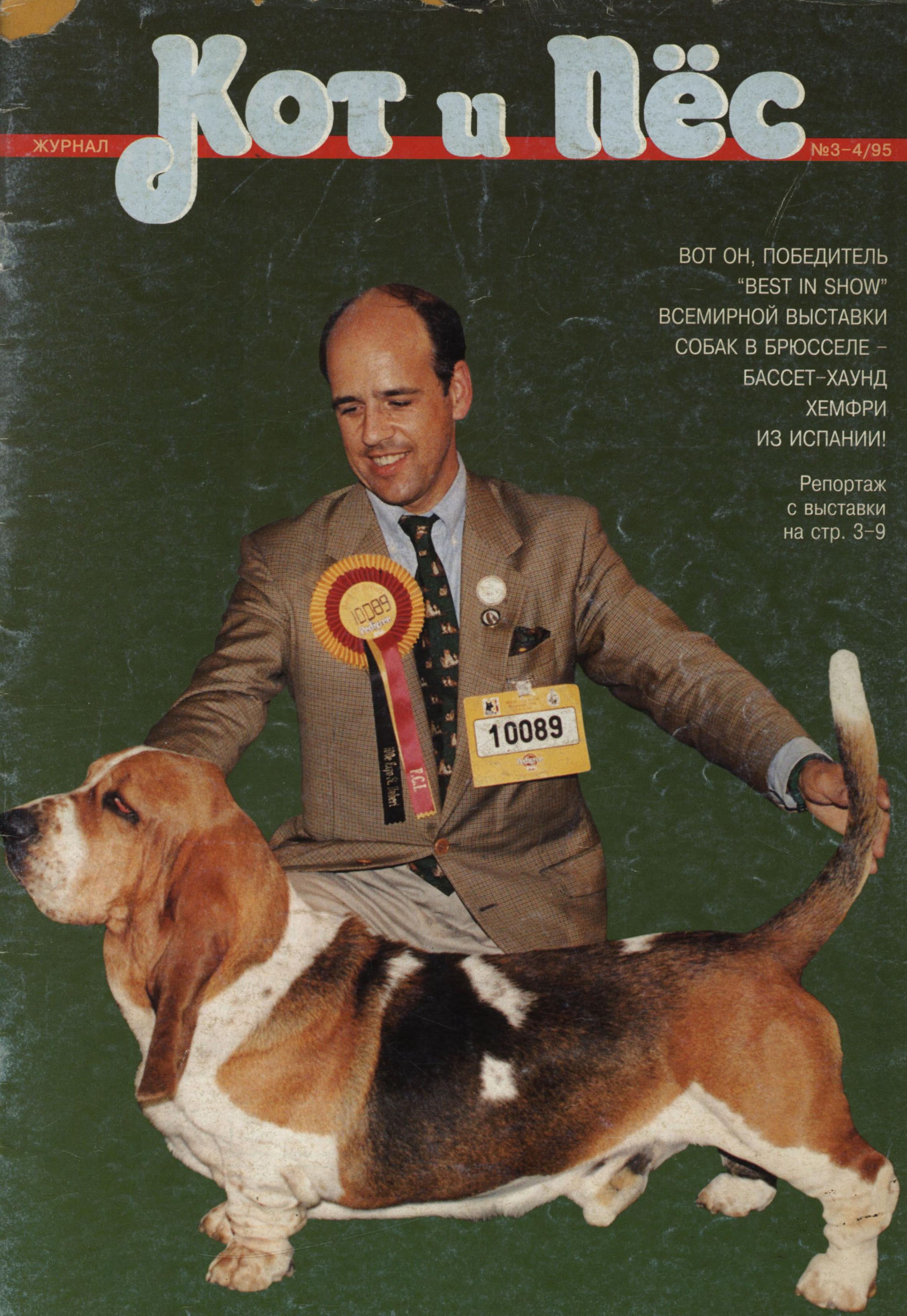 Отсутствует Кот и Пёс №03-04/1995