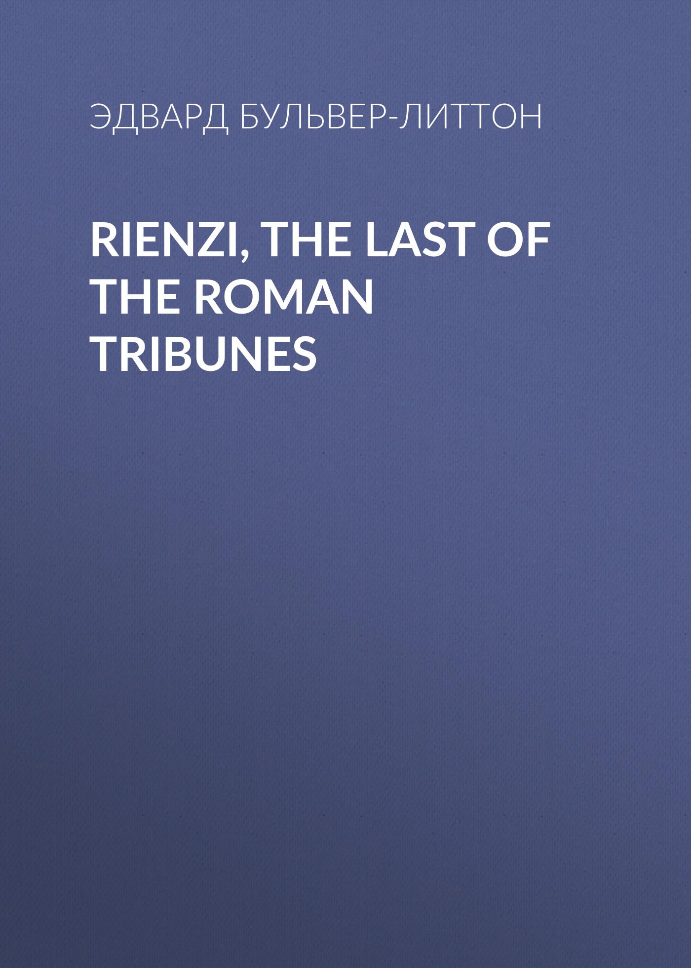 Rienzi, the Last of the Roman Tribunes ( Эдвард Бульвер-Литтон  )