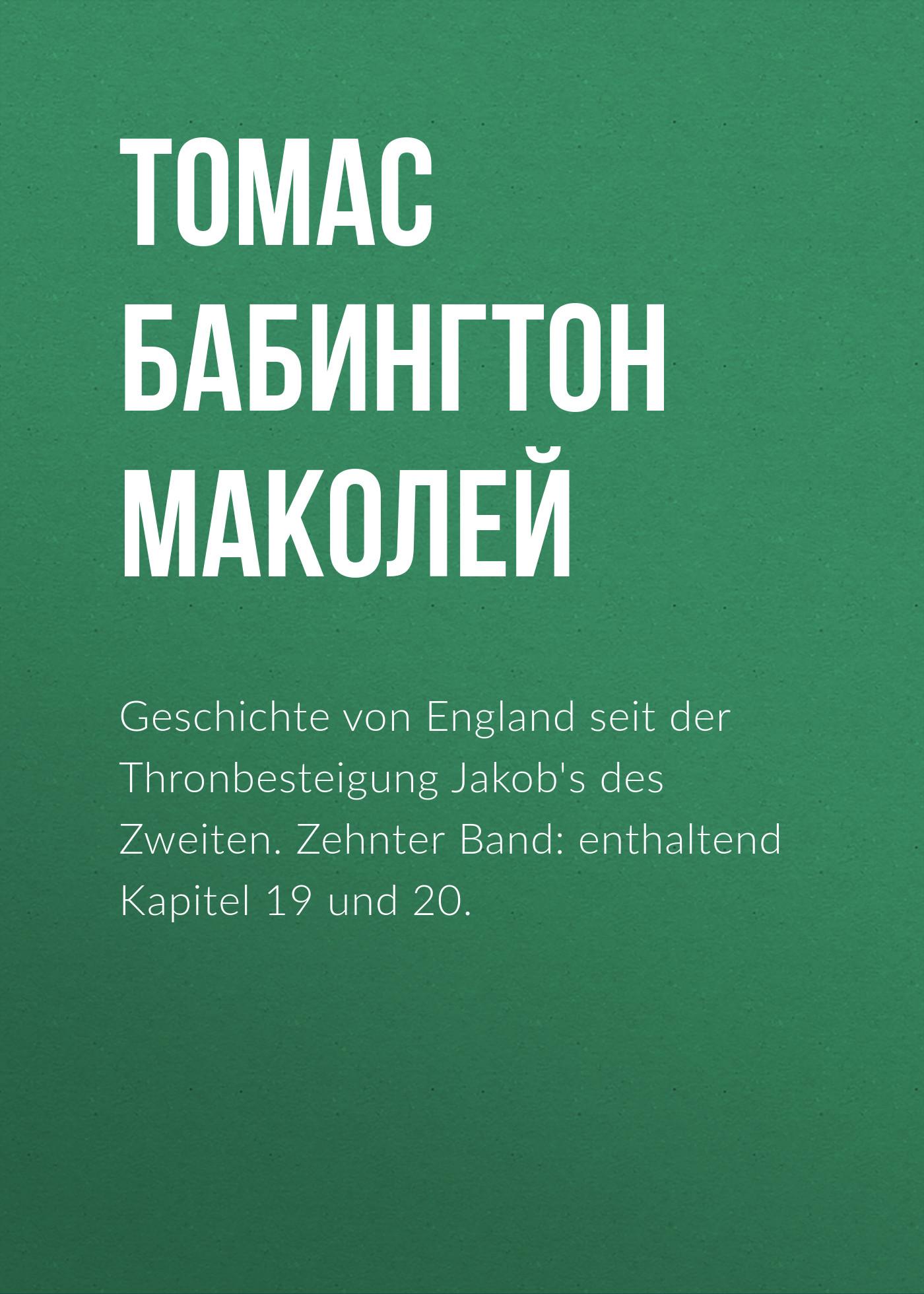 Томас Бабингтон Маколей Geschichte von England seit der Thronbesteigung Jakob's des Zweiten. Zehnter Band: enthaltend Kapitel 19 und 20. a stein preussen in den jahren der leiden und der erhebung