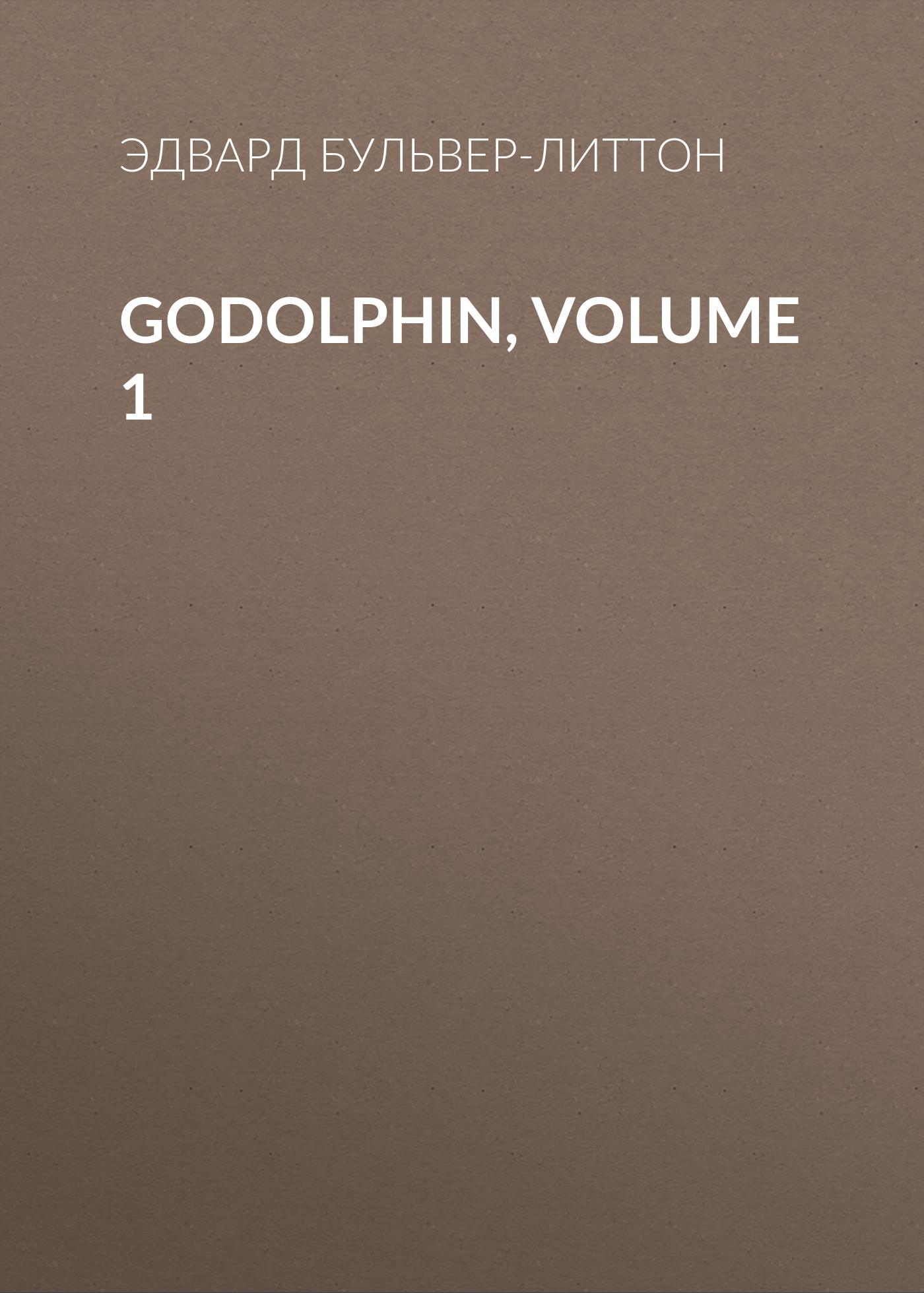 Эдвард Бульвер-Литтон Godolphin, Volume 1 эдвард бульвер литтон godolphin volume 2