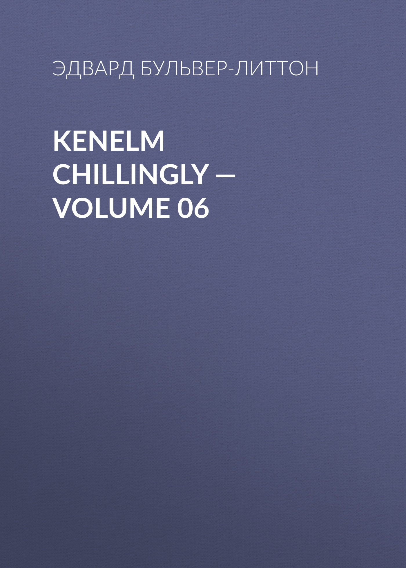 цены на Эдвард Бульвер-Литтон Kenelm Chillingly — Volume 06  в интернет-магазинах
