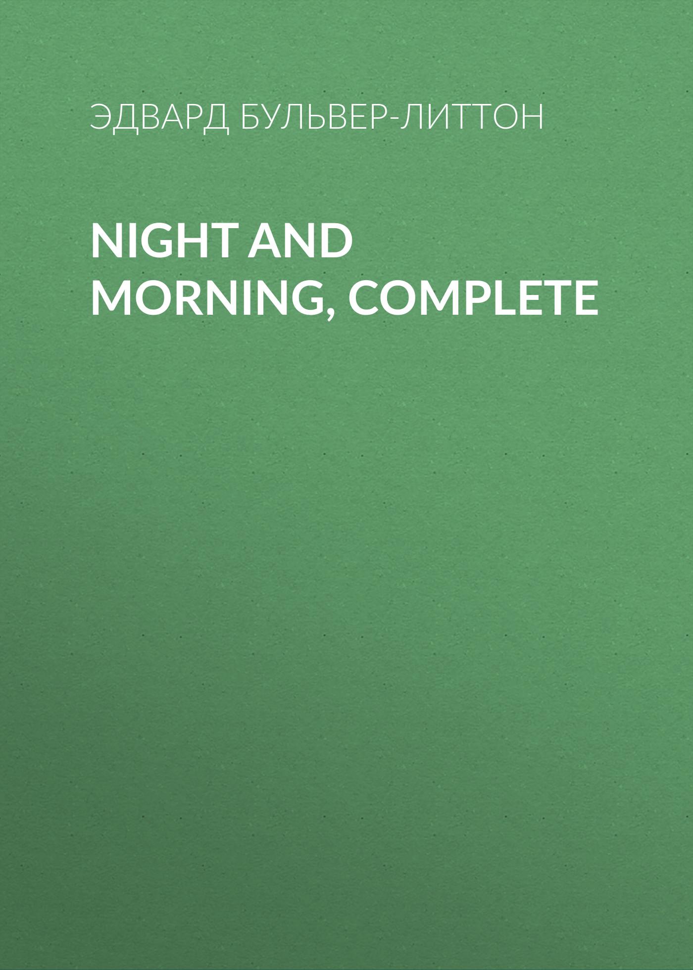 Эдвард Бульвер-Литтон Night and Morning, Complete цена
