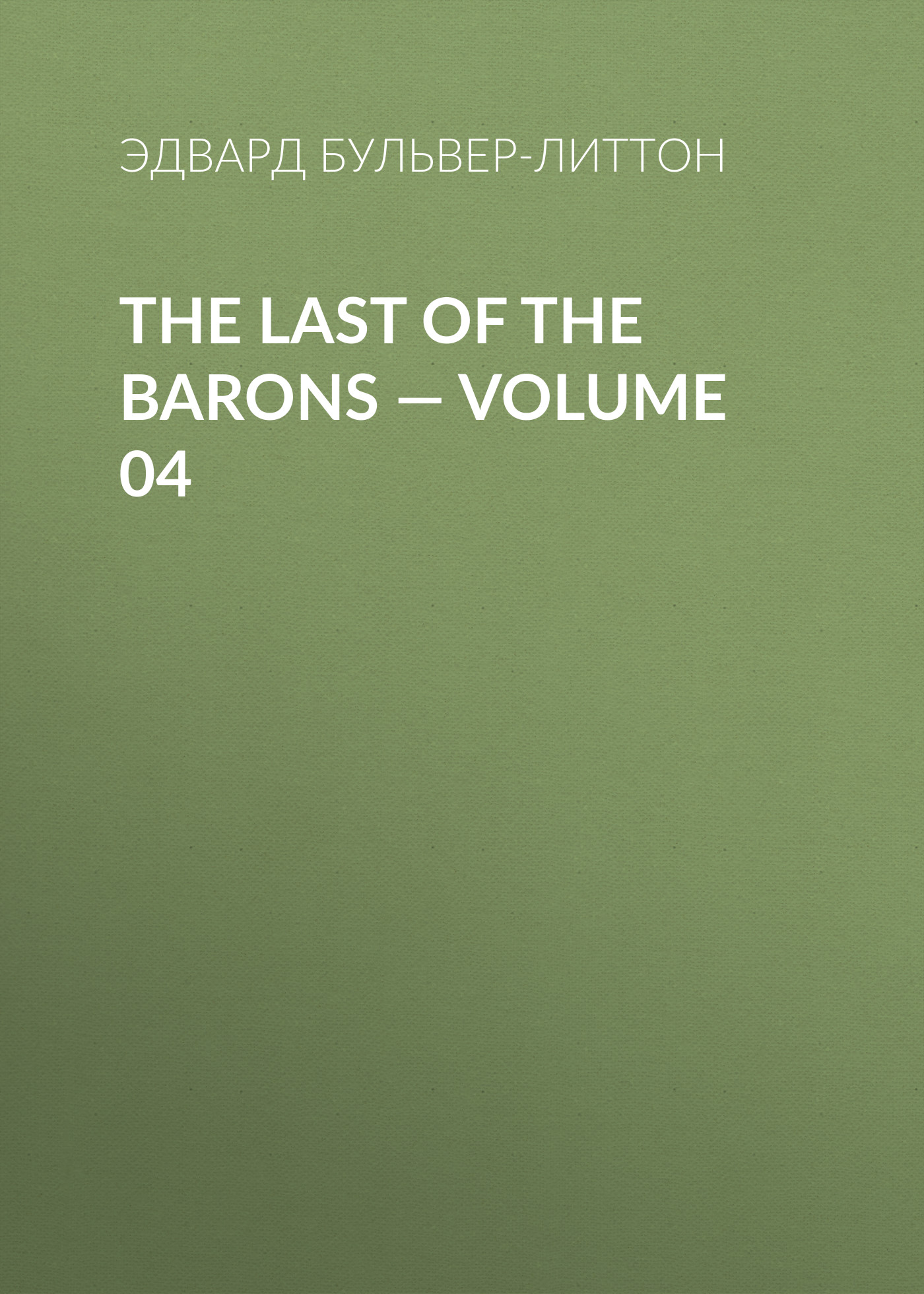 Эдвард Бульвер-Литтон The Last of the Barons — Volume 04 fayrene preston the barons of texas tess