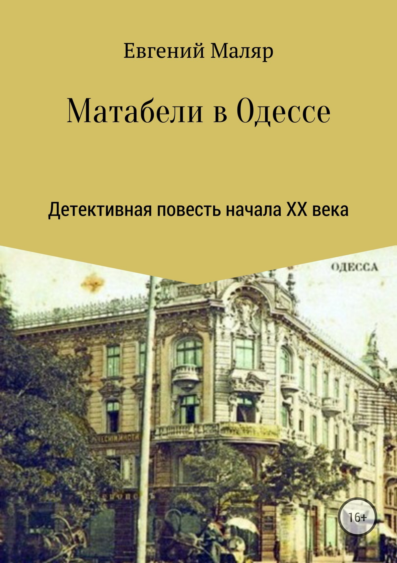 Егений Атольеич Маляр Матабели