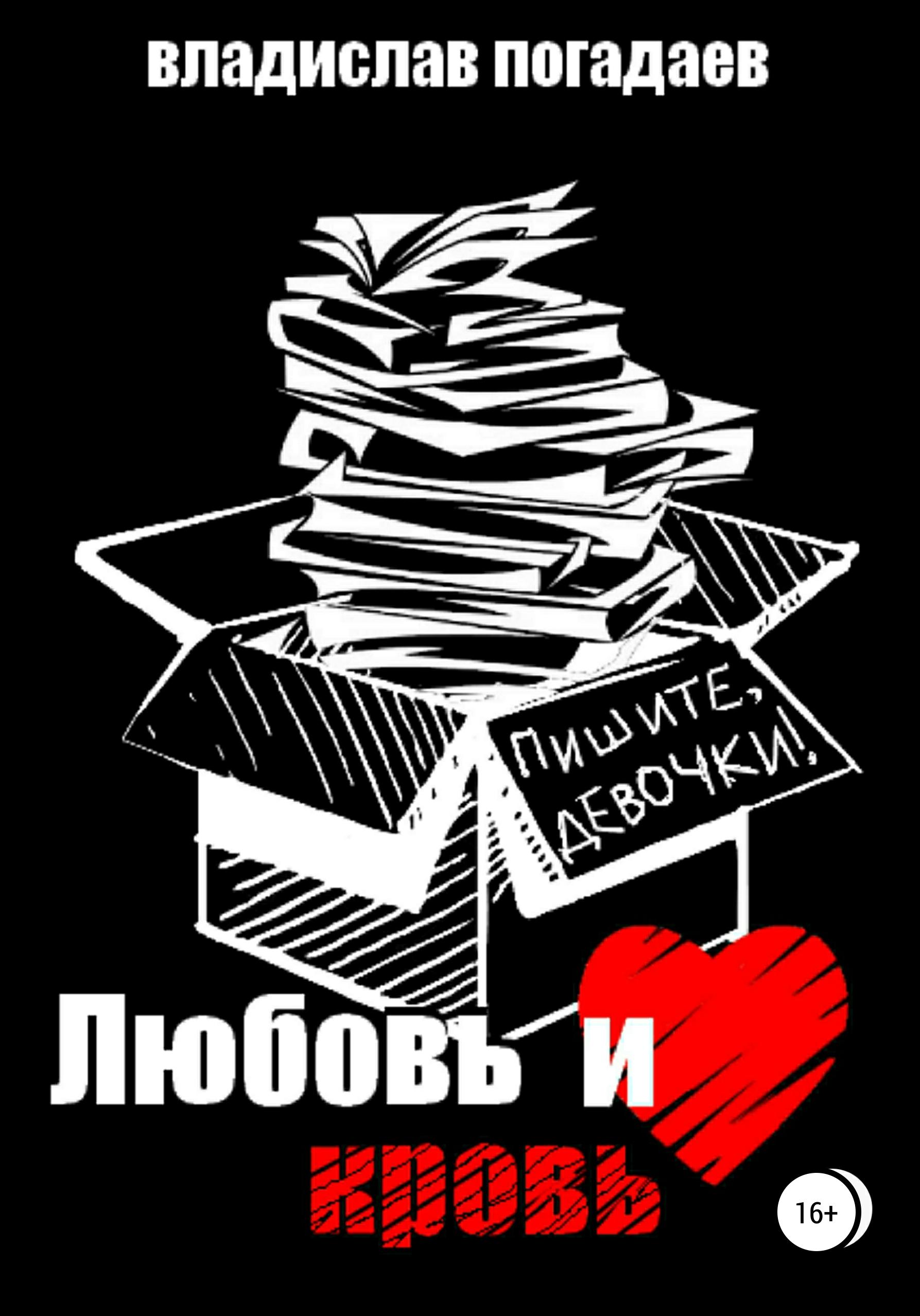Владислав Михайлович Погадаев Любовь и кровь, или Пишите, девочки!.. найт рени все совпадения случайны