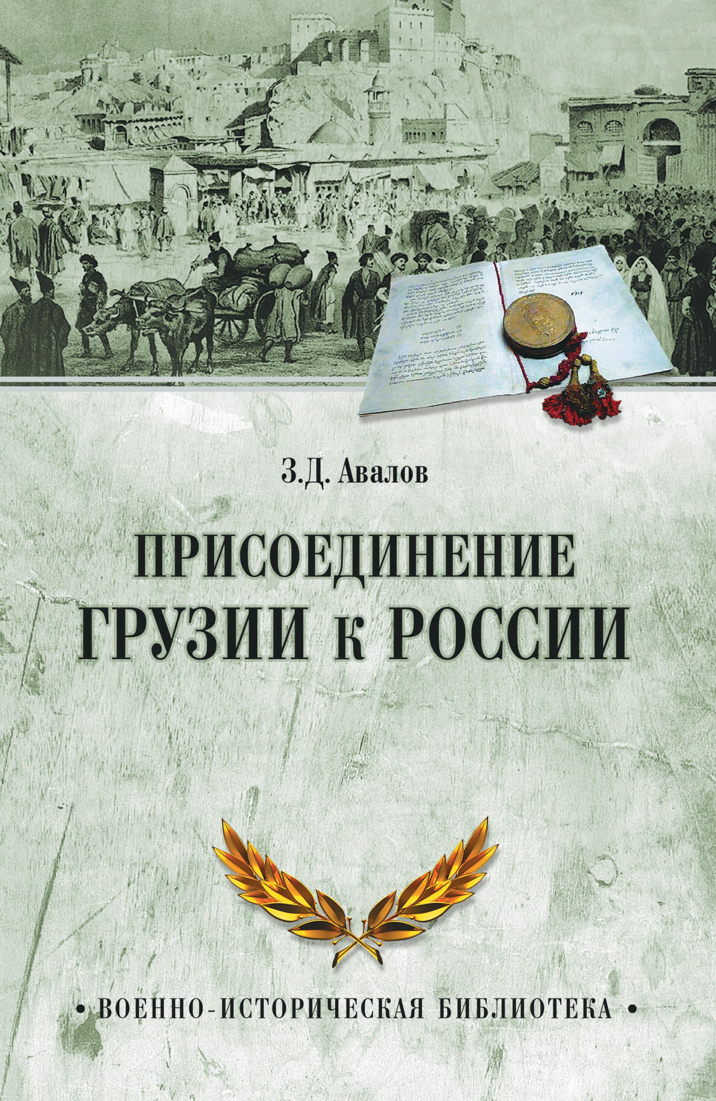 З. Д. Авалов Присоединение Грузии к России медицина в грузии