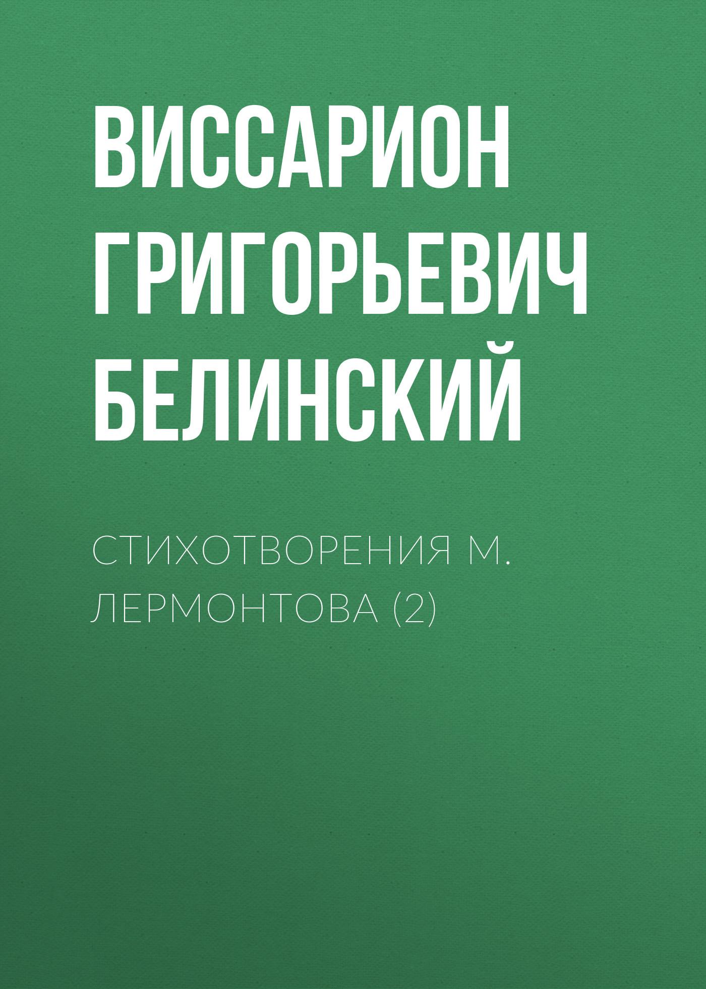 Виссарион Григорьевич Белинский Стихотворения М. Лермонтова (2) виссарион григорьевич белинский сельское чтение…