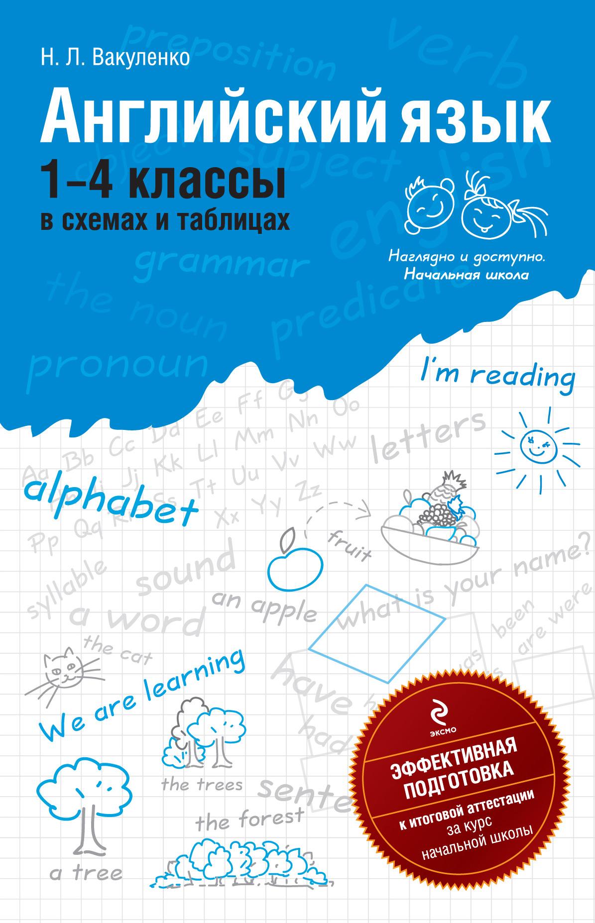 Н. Л. Вакуленко Английский язык: 1-4 классы в схемах и таблицах узорова о в английский язык весь курс начальной школы в схемах и таблицах 2 4 классы
