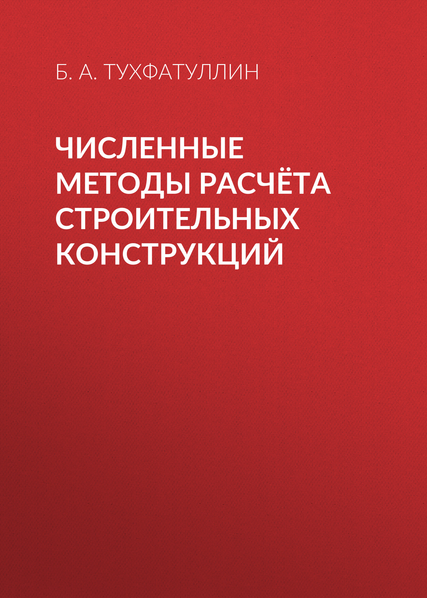 Б. А. Тухфатуллин Численные методы расчёта строительных конструкций