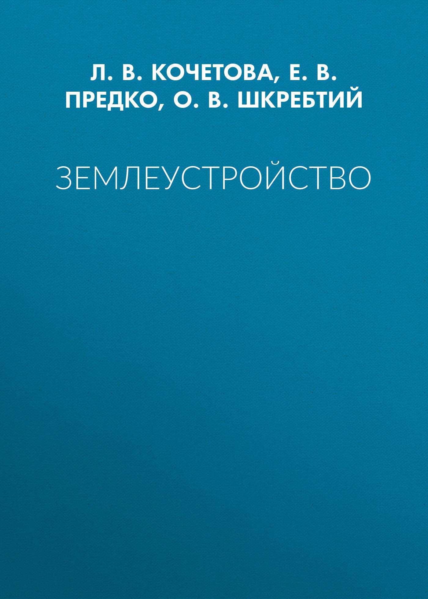 Л. В. Кочетова Землеустройство михайлов а геодезическое обеспечение строительства