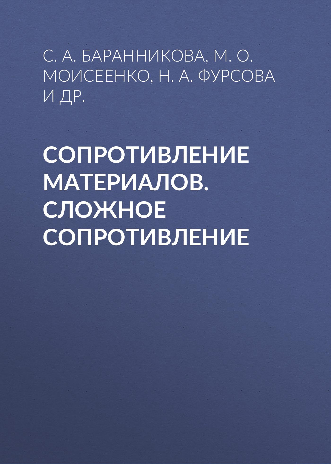 Н. А. Фурсова Сопротивление материалов. Сложное сопротивление