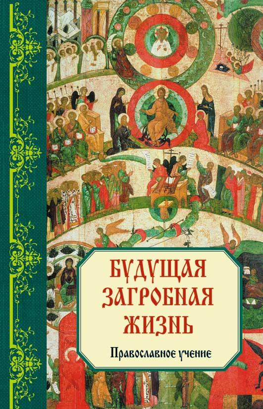 Отсутствует Будущая загробная жизнь: Православное учение дашко д джига со смертью