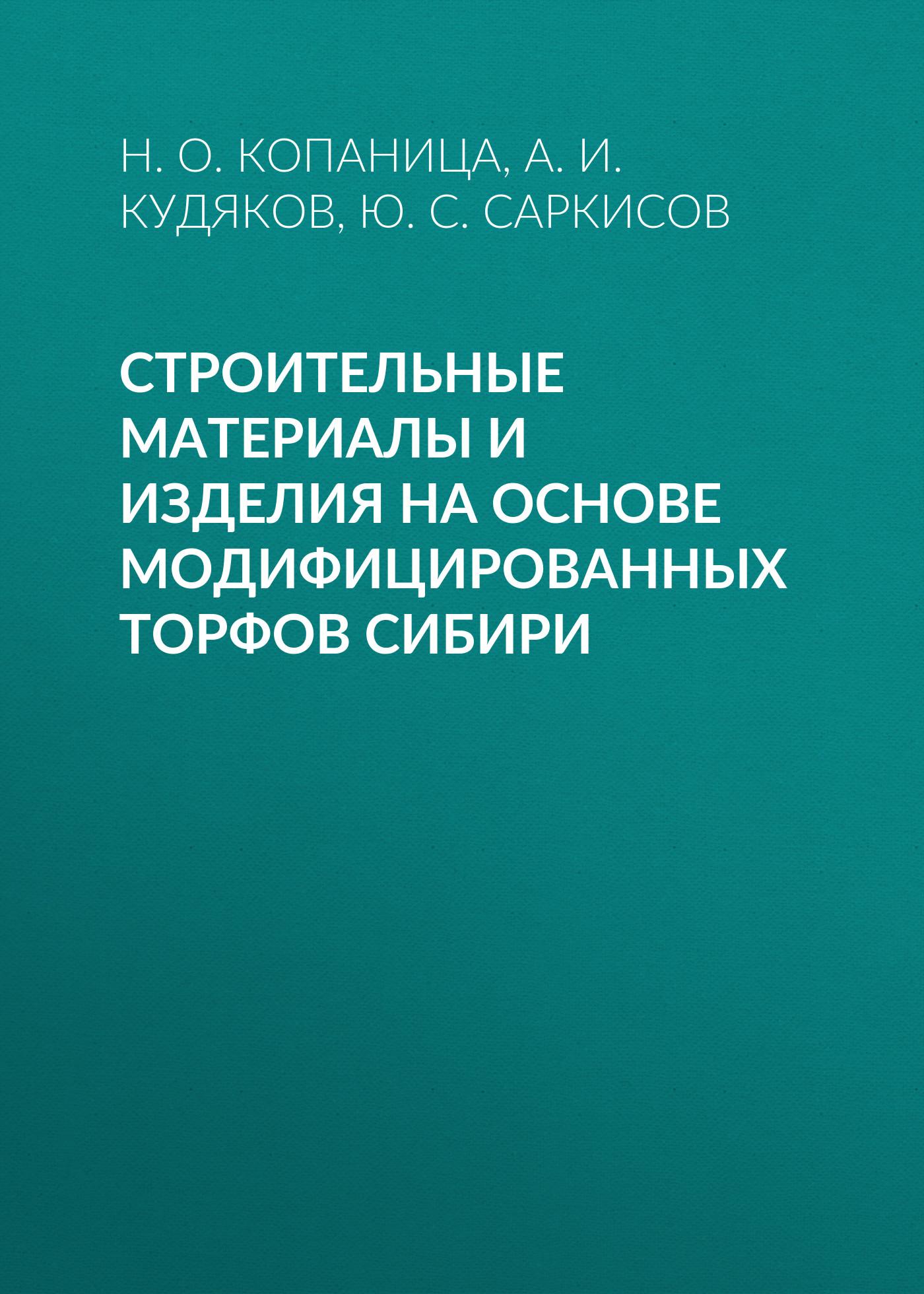 Ю. С. Саркисов Строительные материалы и изделия на основе модифицированных торфов Сибири
