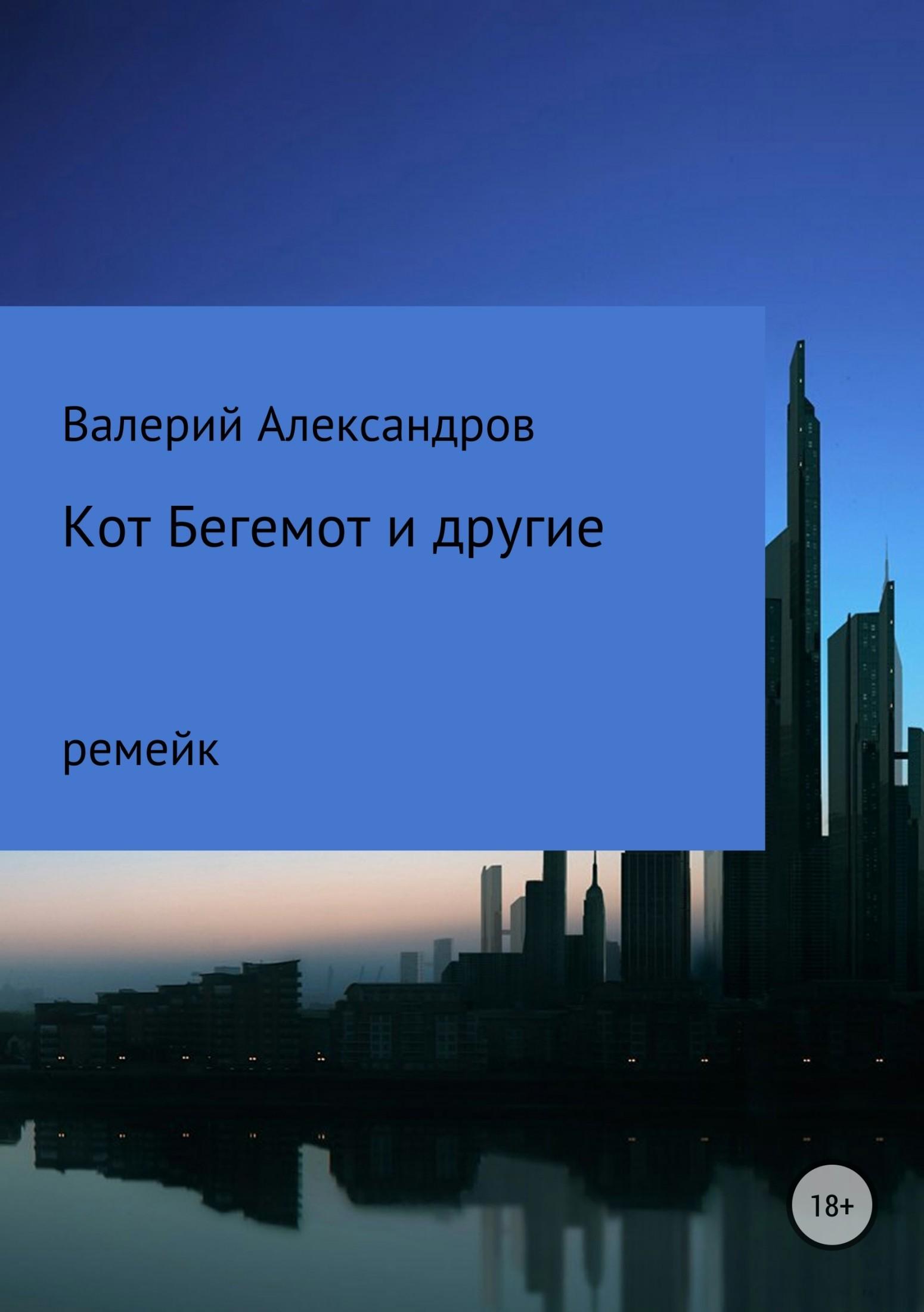 Валерий Александров Кот Бегемот и другие валерий леонтьев маргарита lp
