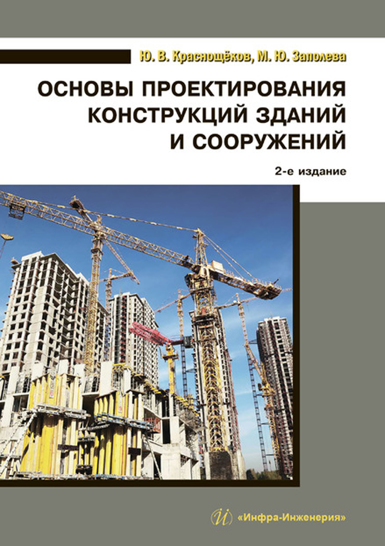 Ю. В. Краснощёков Основы проектирования конструкций зданий и сооружений цена