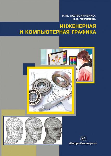 Н. М. Колесниченко Инженерная и компьютерная графика цена 2017