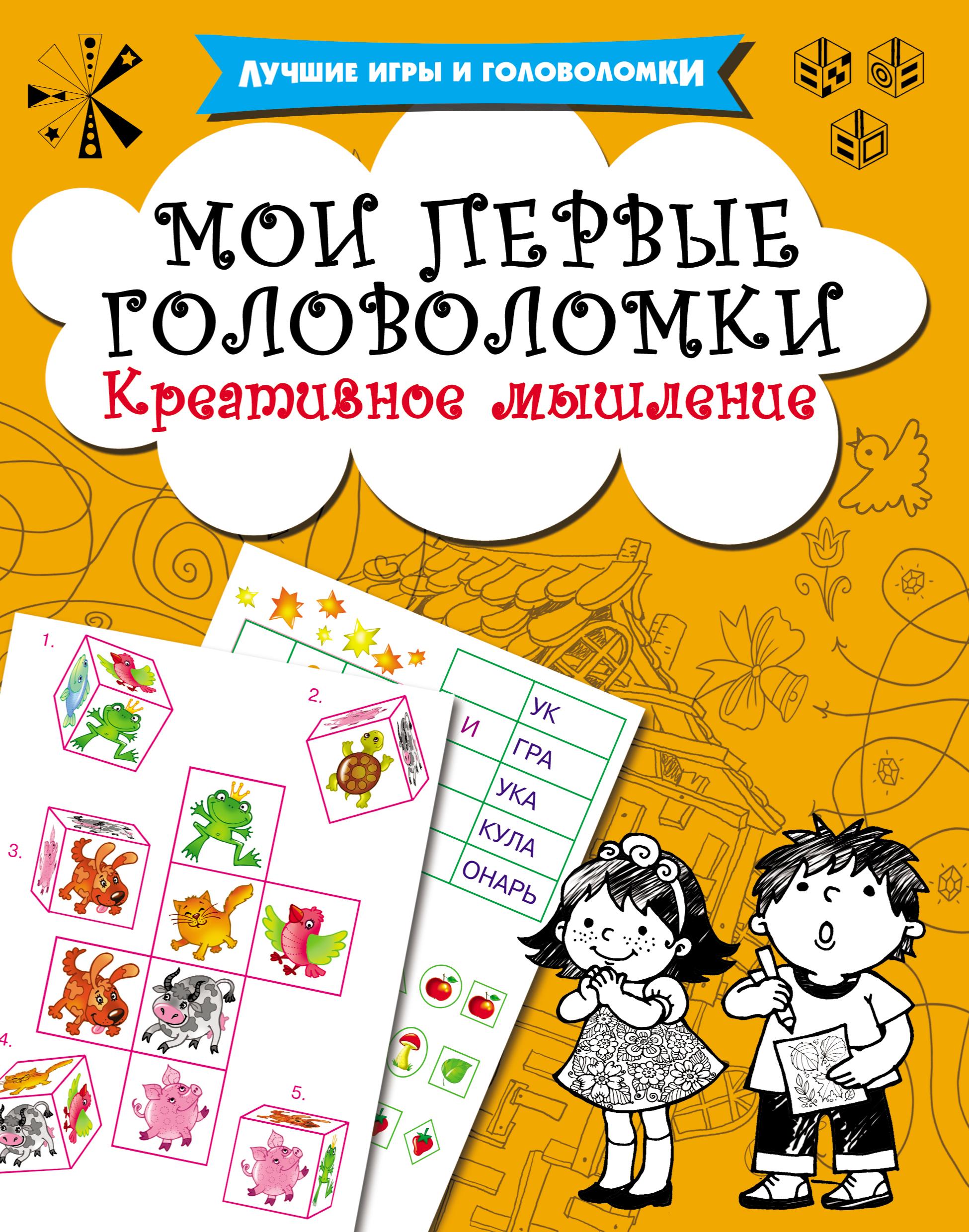 В. Г. Дмитриева Мои первые головоломки. Креативное мышление дмитриева в г мои первые головоломки креативное мышление