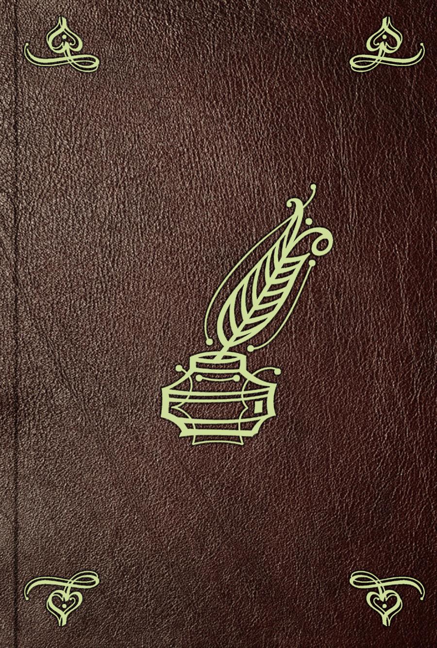 Жан-Жак Руссо Émile ou De l'éducation. T. 4 жан жак руссо collection complete des oeuvres de j j rousseau volume 11 french edition