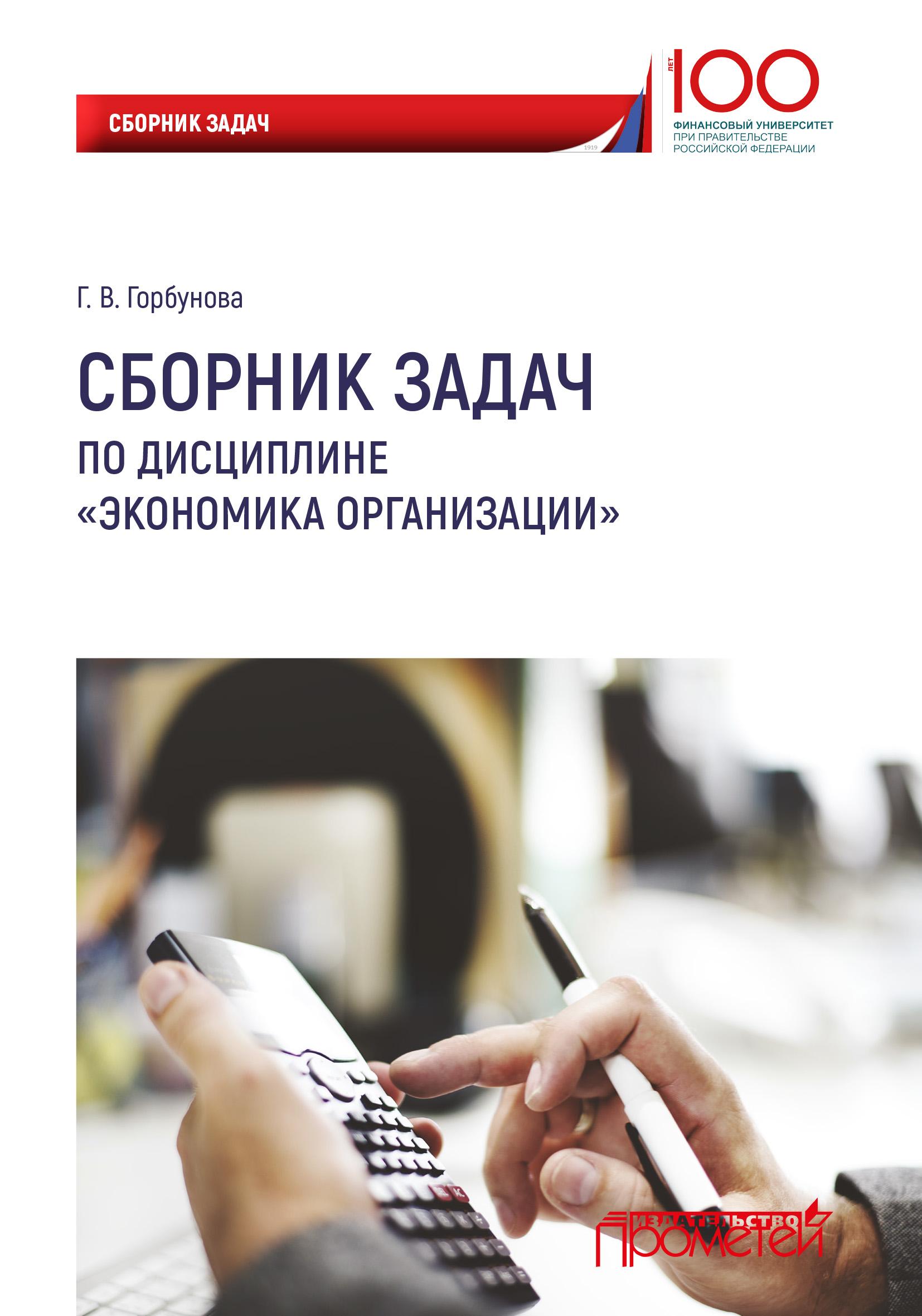 Обложка книги Сборник задач по дисциплине «Экономика организации»