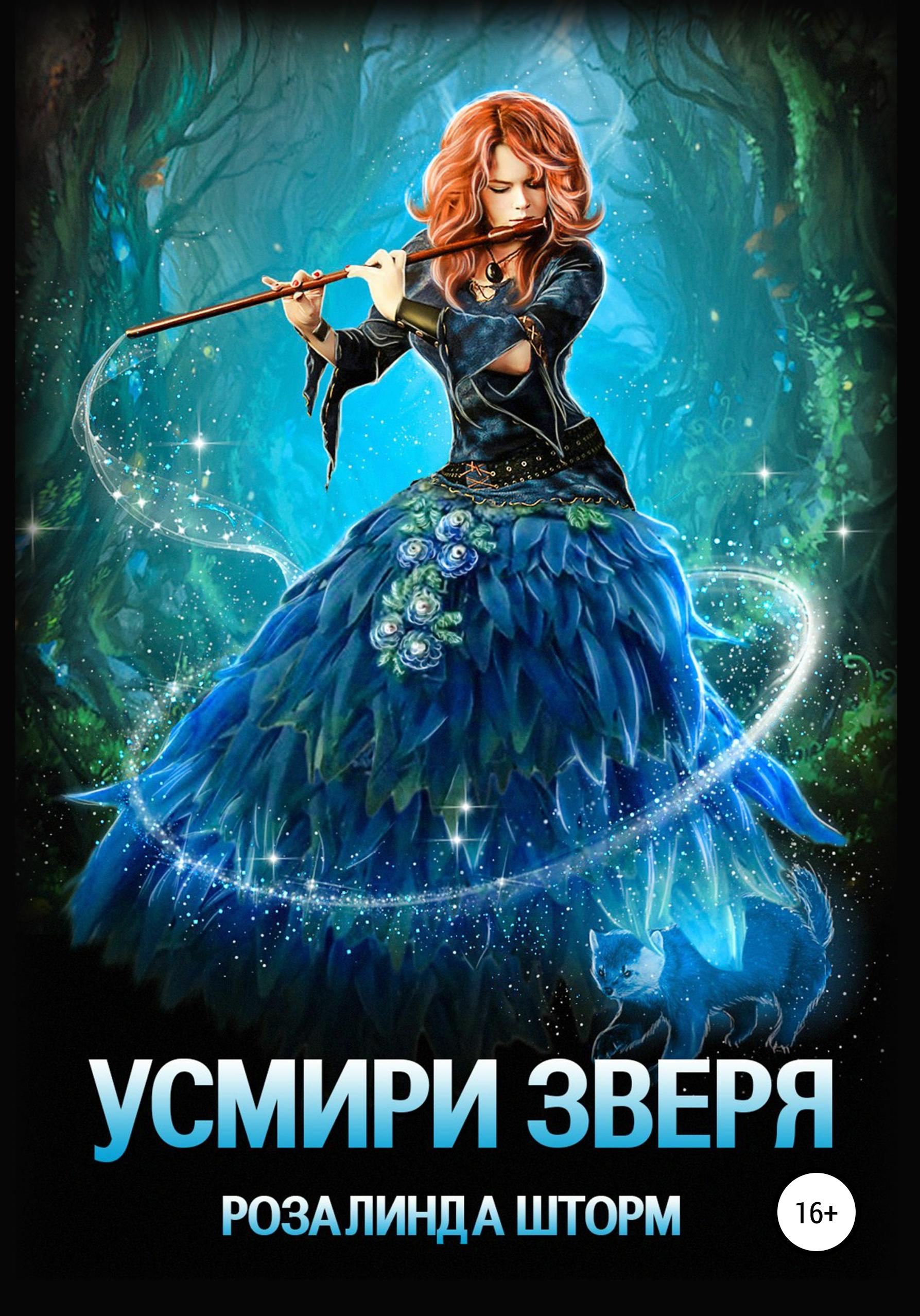 Розалинда Шторм Усмири зверя наташа шторм убить зверя