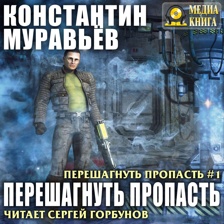Константин Муравьёв Перешагнуть пропасть константин муравьёв перешагнуть пропасть