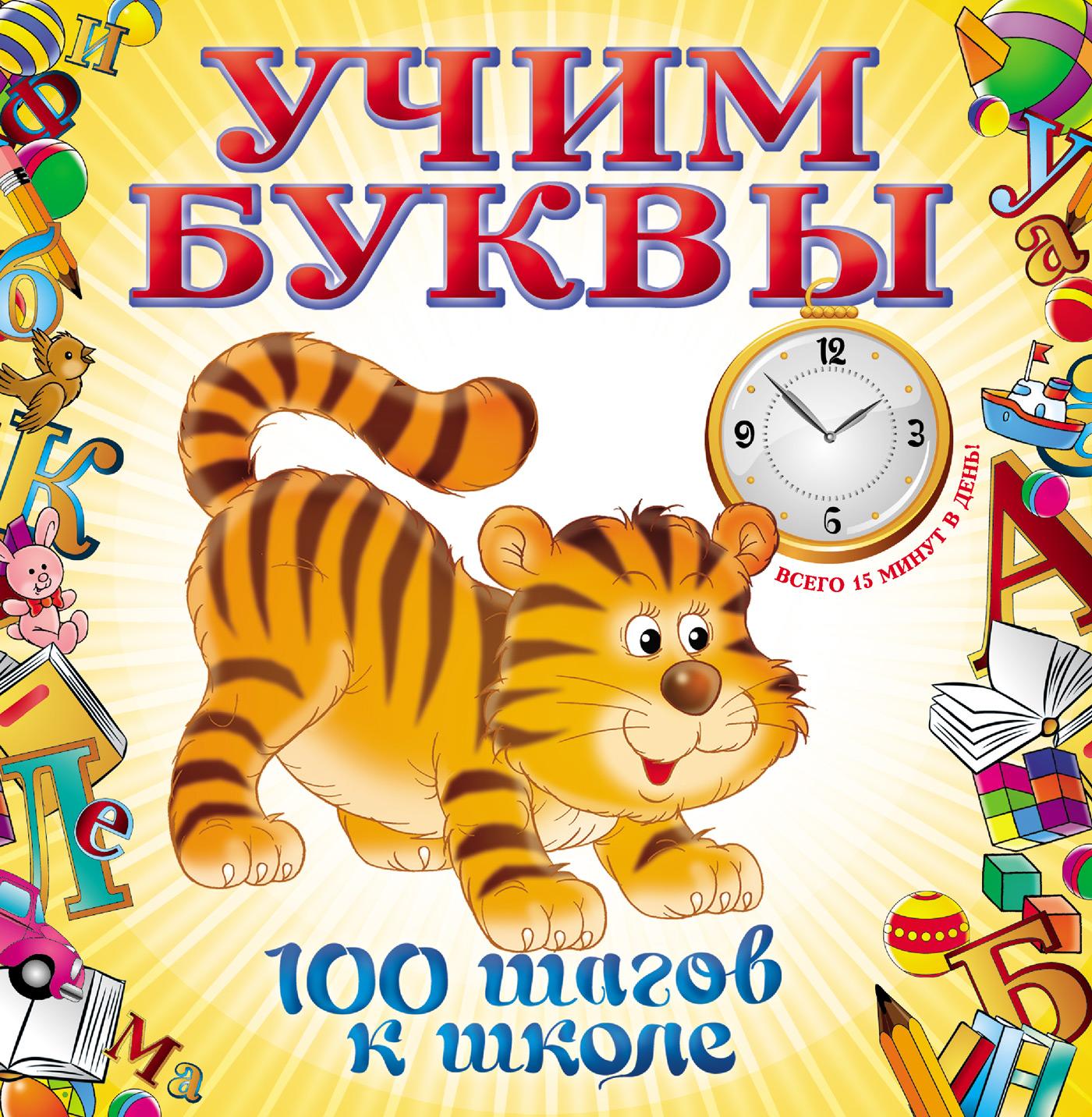 Т. М. Воронцова Учим буквы написание печатных букв и элементов рукописных букв пропись