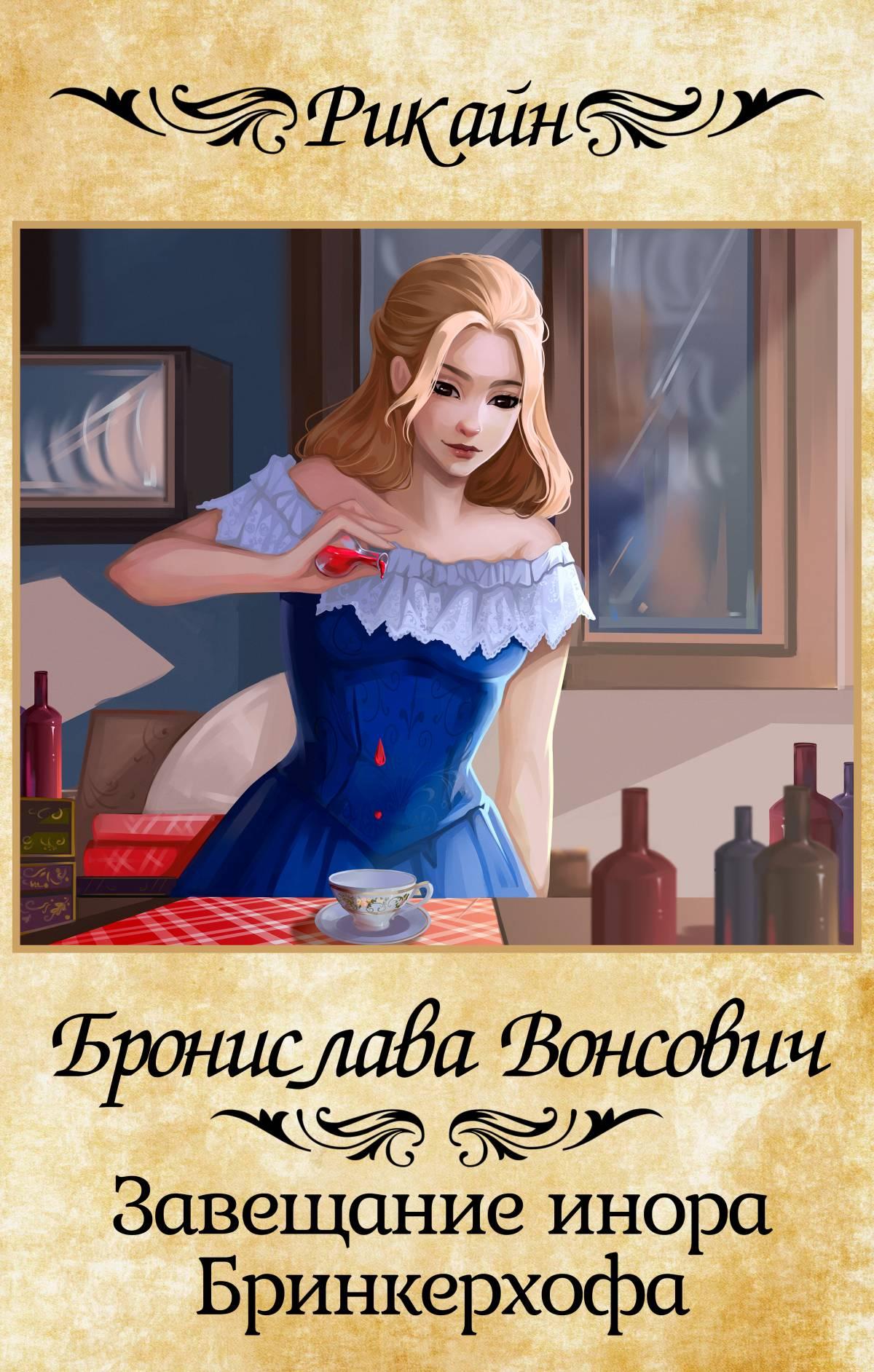 Бронислава Вонсович Завещание инора Бринкерхофа бронислава вонсович лорийская гидра