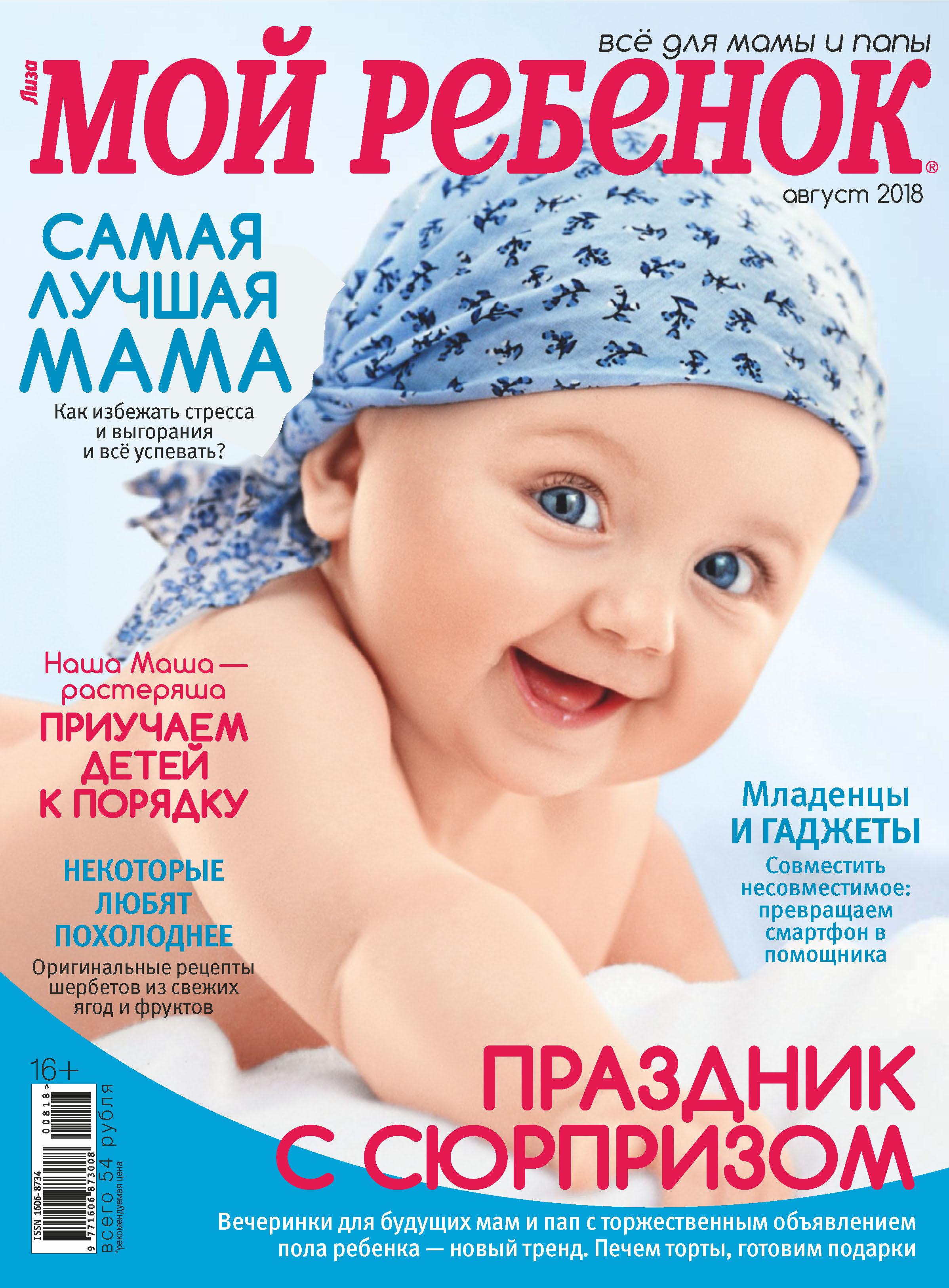 Отсутствует Журнал «Лиза. Мой ребенок» №08/2018 отсутствует журнал лиза мой ребенок 09 2018