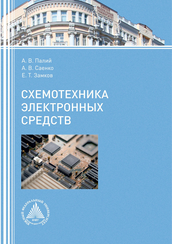 Е. Т. Замков Элементная база электронной аппаратуры. Резисторы измерение параметров узлов радиометрической аппаратуры