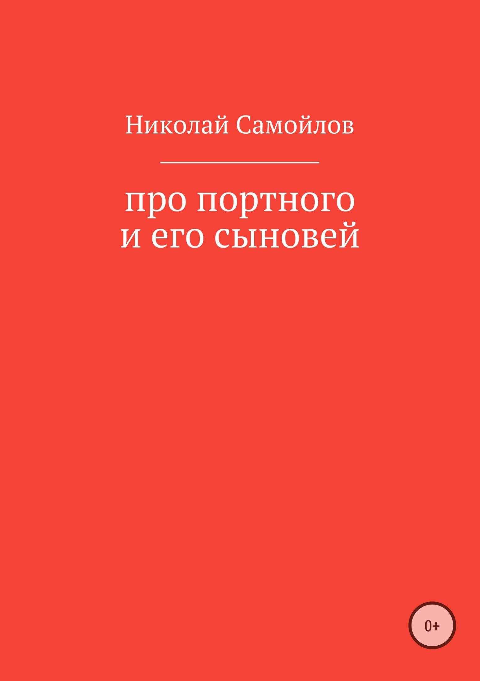 Николай Николаевич Самойлов Про портного и его сыновей цена и фото