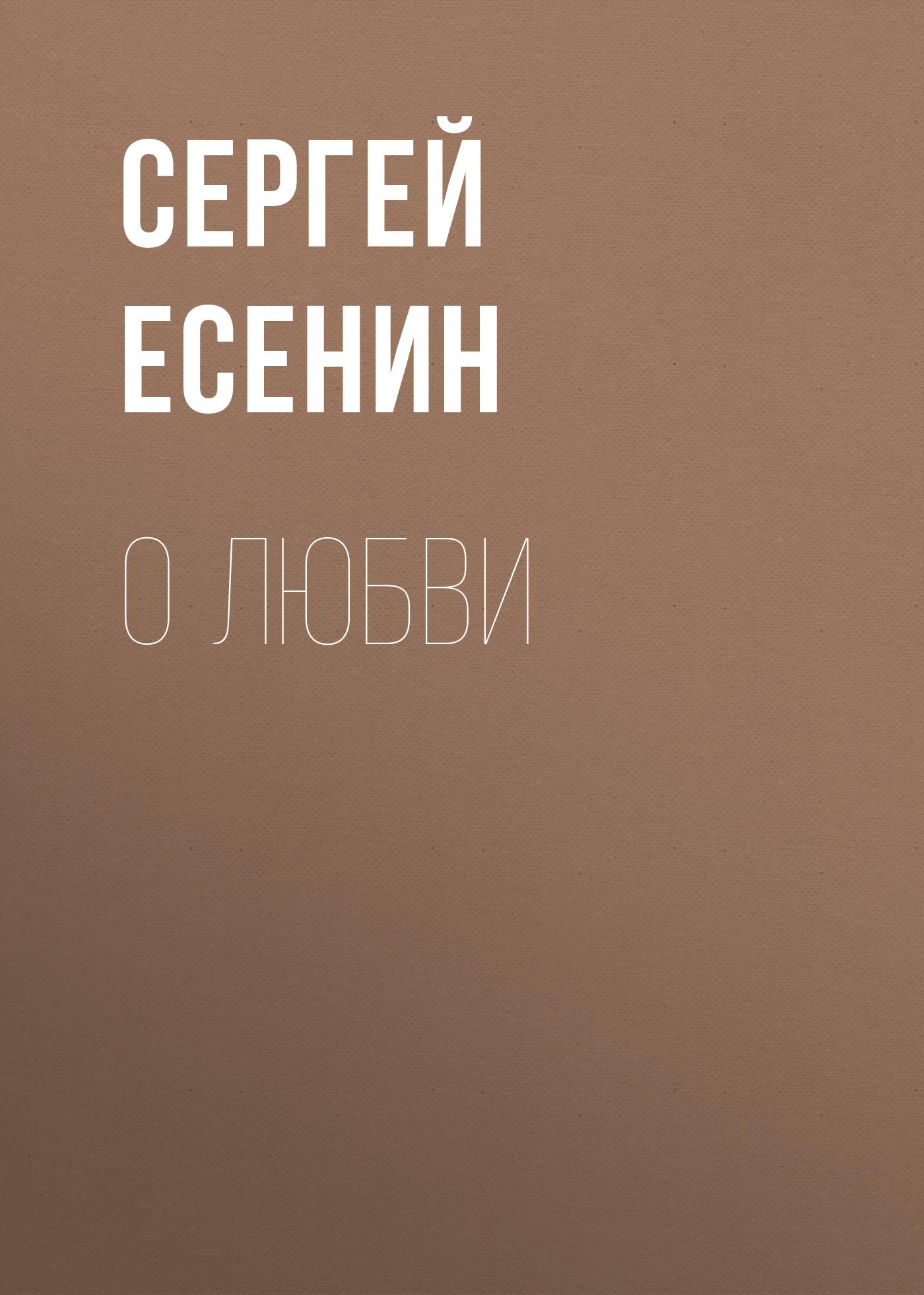 Сергей Есенин О любви тайна христианской любви и брака
