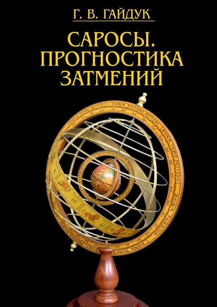 Галина Гайдук Саросы. Прогностика затмений календарь солнечных затмений