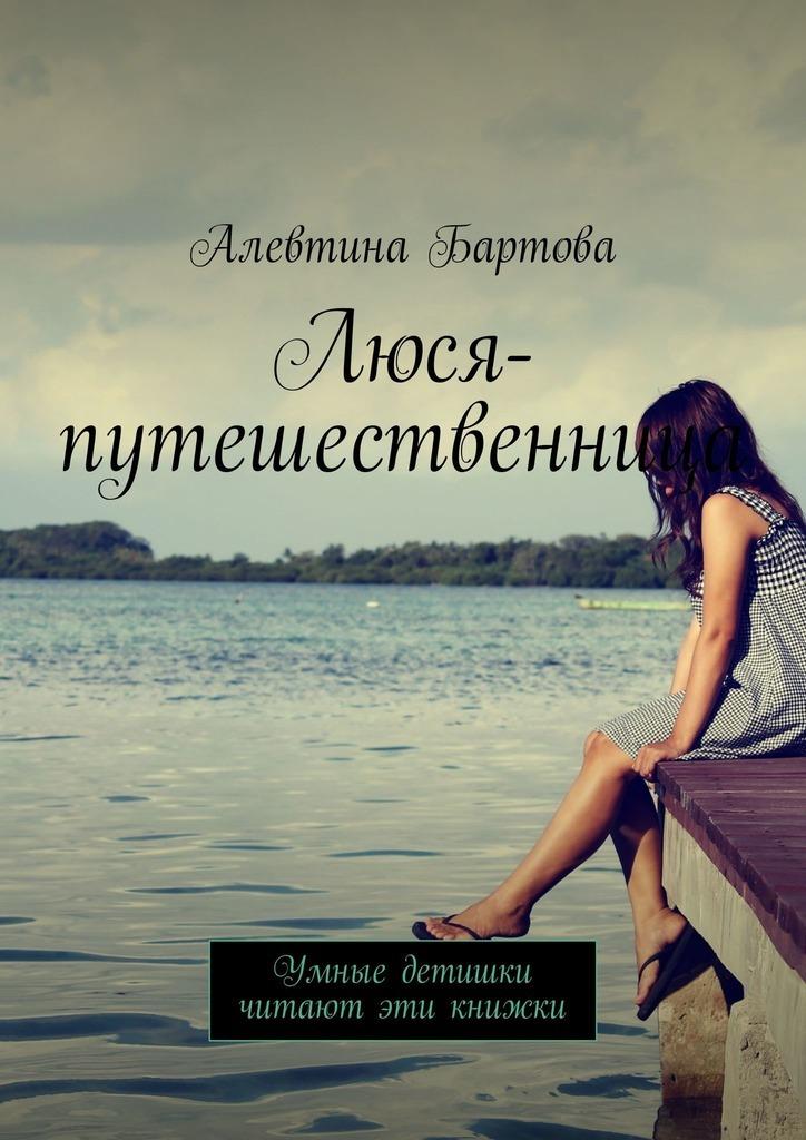 Алевтина Бартова Люся-путешественница. Умные детишки читают эти книжки алевтина трифоновна бартова петя омон умные детишки читают эти книжки