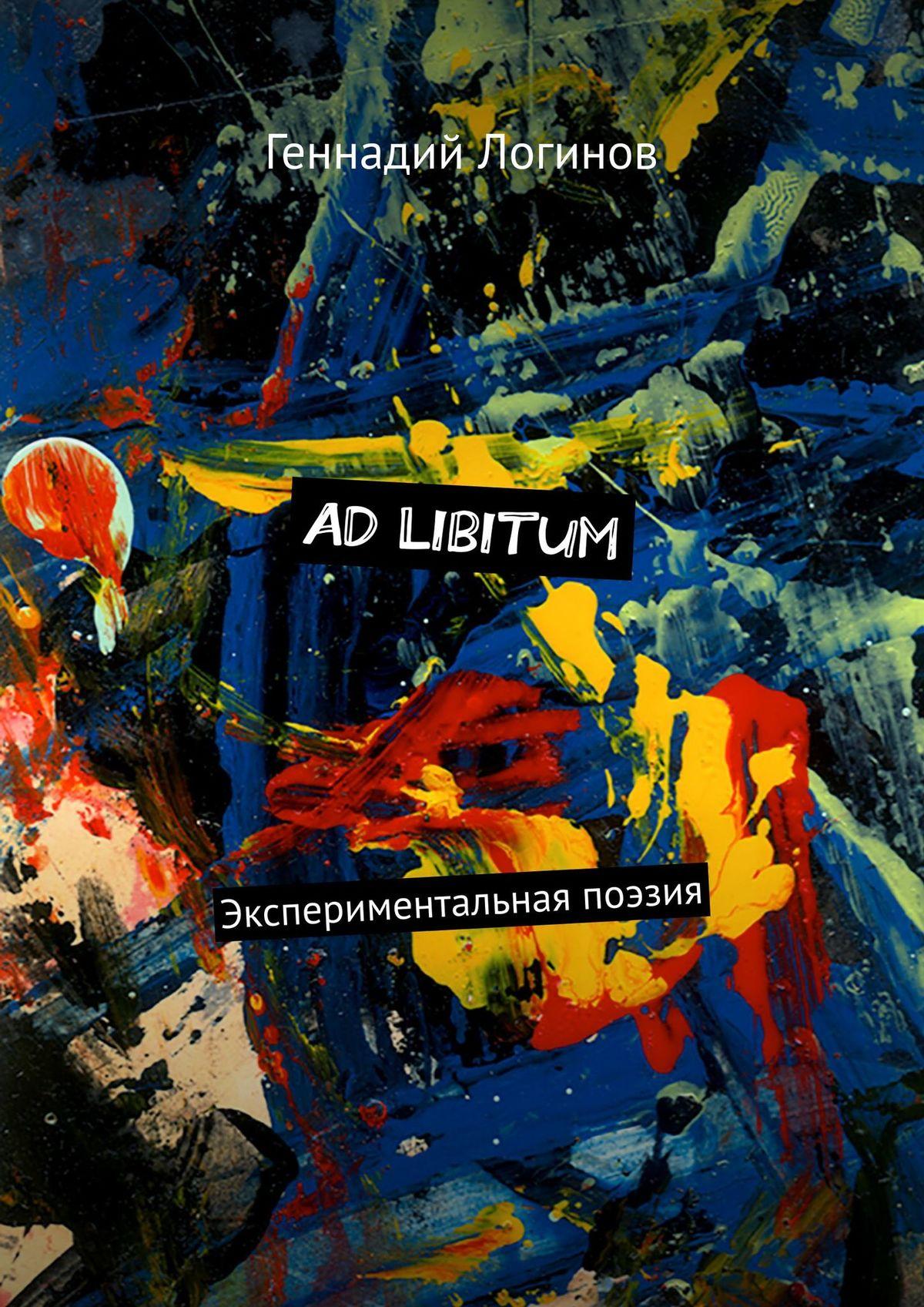 Геннадий Логинов Ad Libitum. Экспериментальная поэзия геннадий логинов discrete person